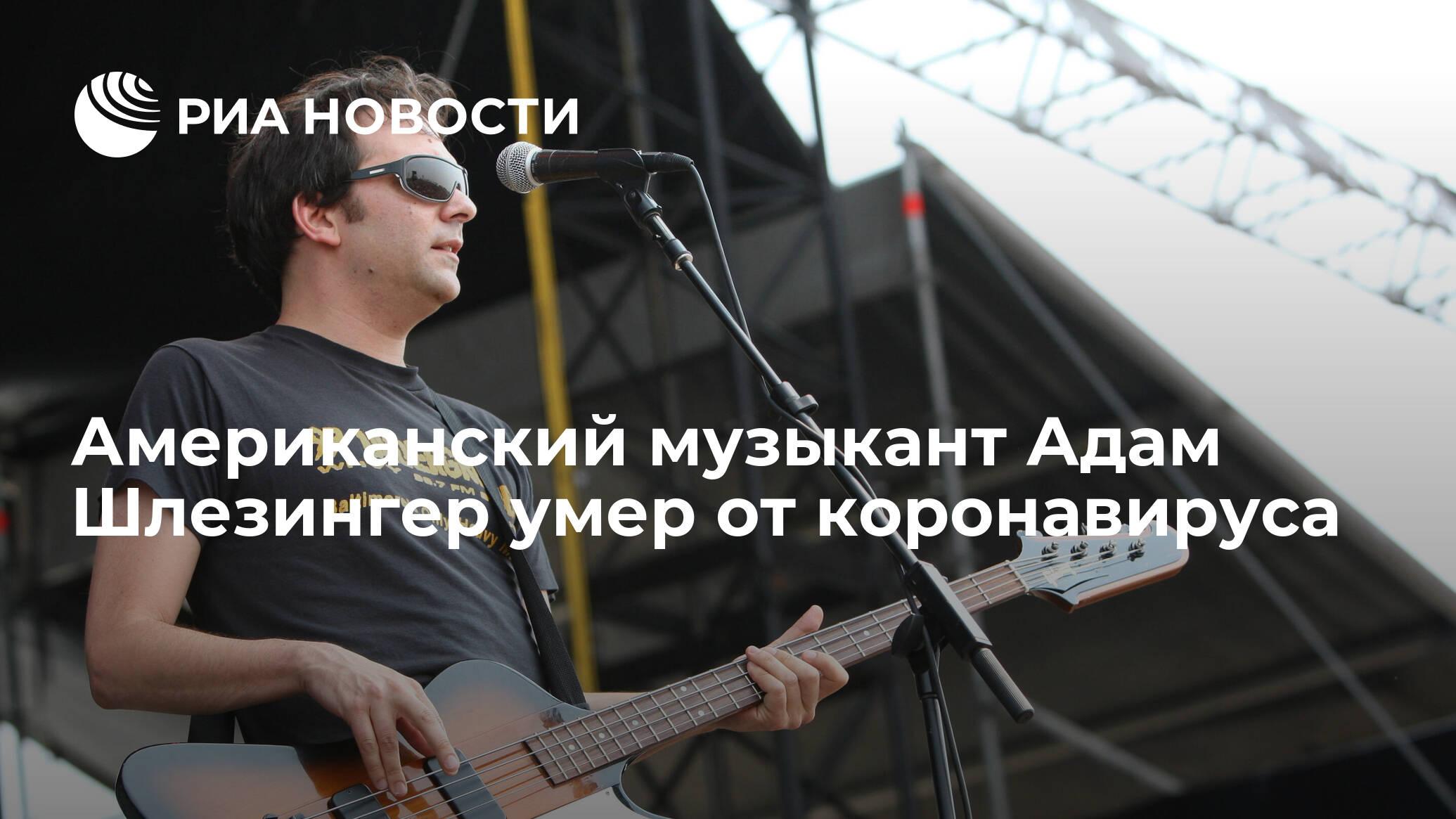 Американский музыкант Адам Шлезингер умер от коронавируса