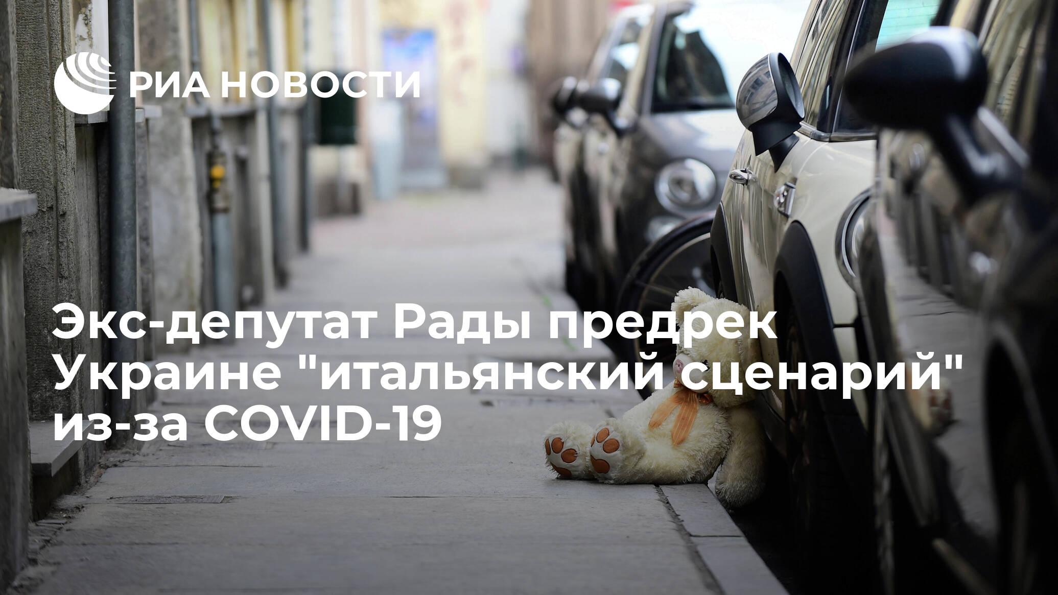 Экс-депутат Рады предрек Украине `итальянский сценарий` из-за COVID-19