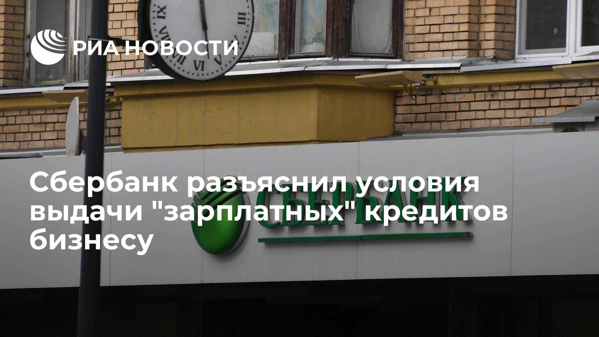 """Сбербанк разъяснил условия выдачи """"зарплатных"""" кредитов бизнесу"""