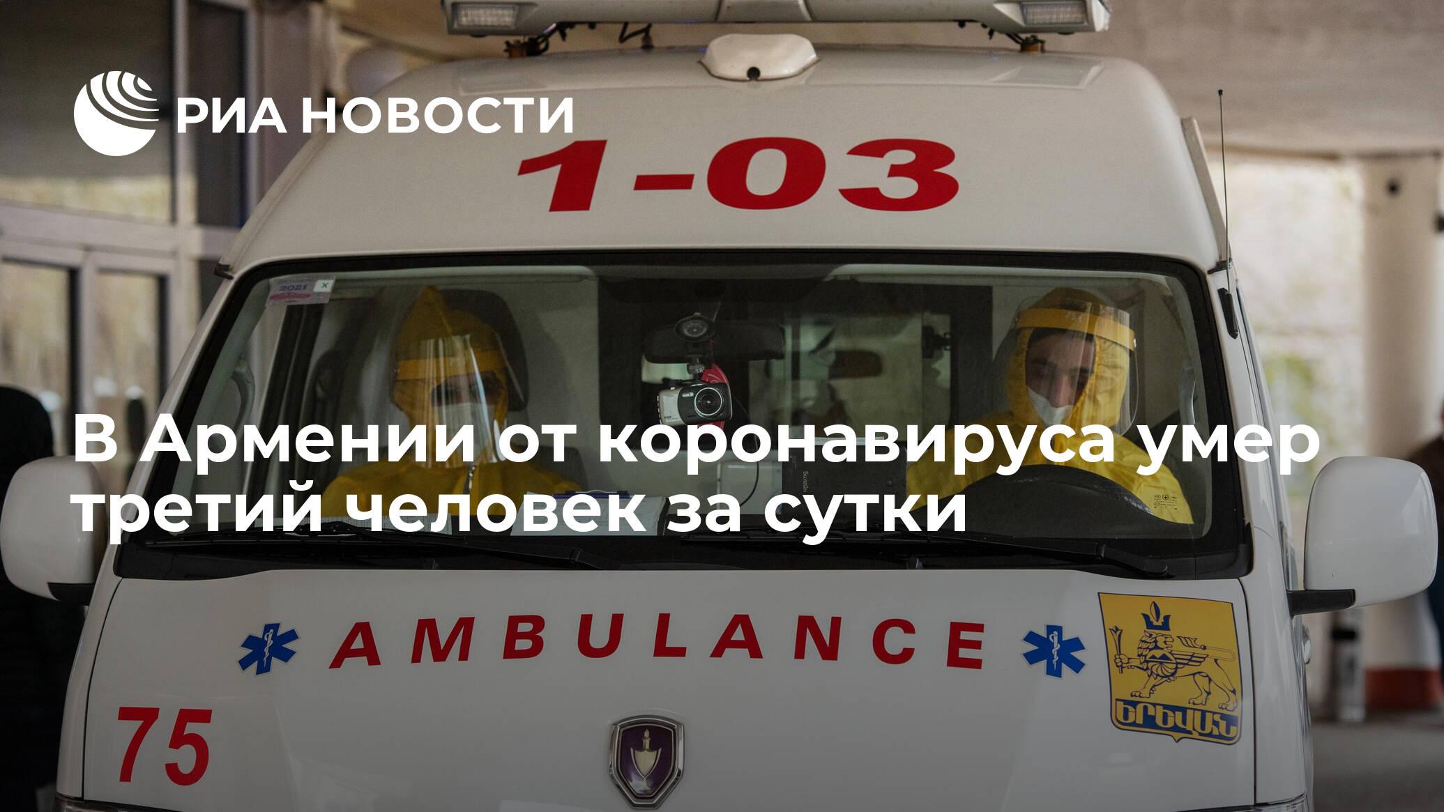 В Армении от коронавируса умер третий человек за сутки