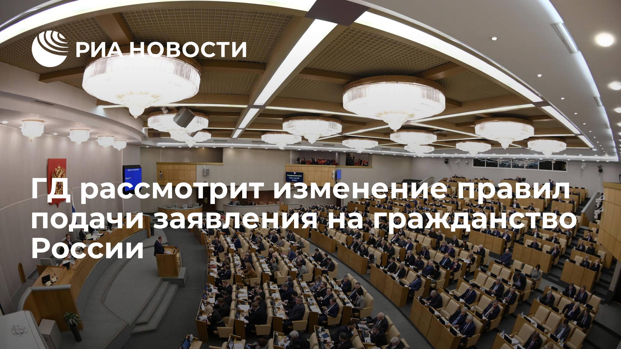 ГД рассмотрит изменение правил подачи заявления на гражданство России