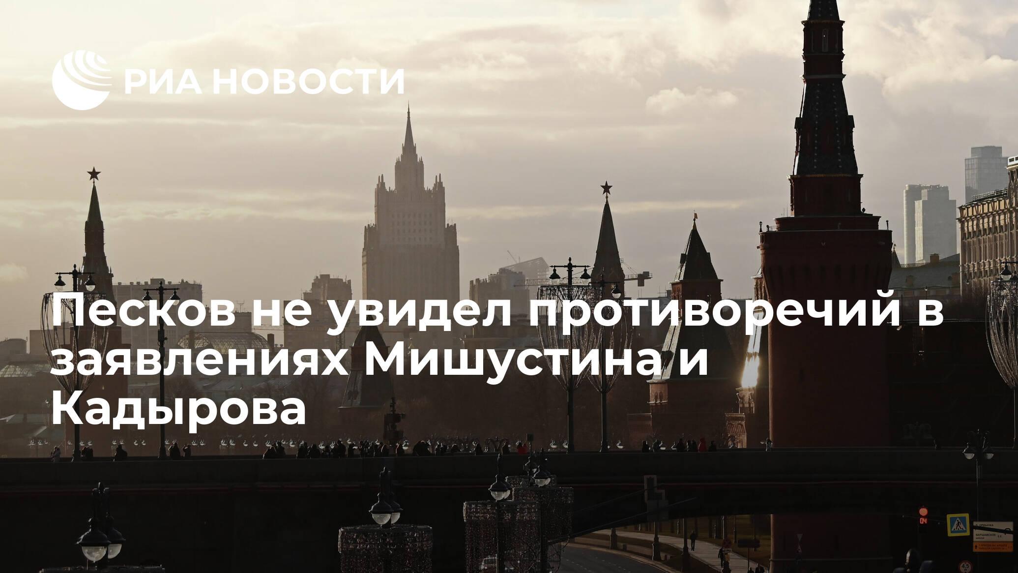 Песков не увидел противоречий в заявлениях Мишустина и Кадырова