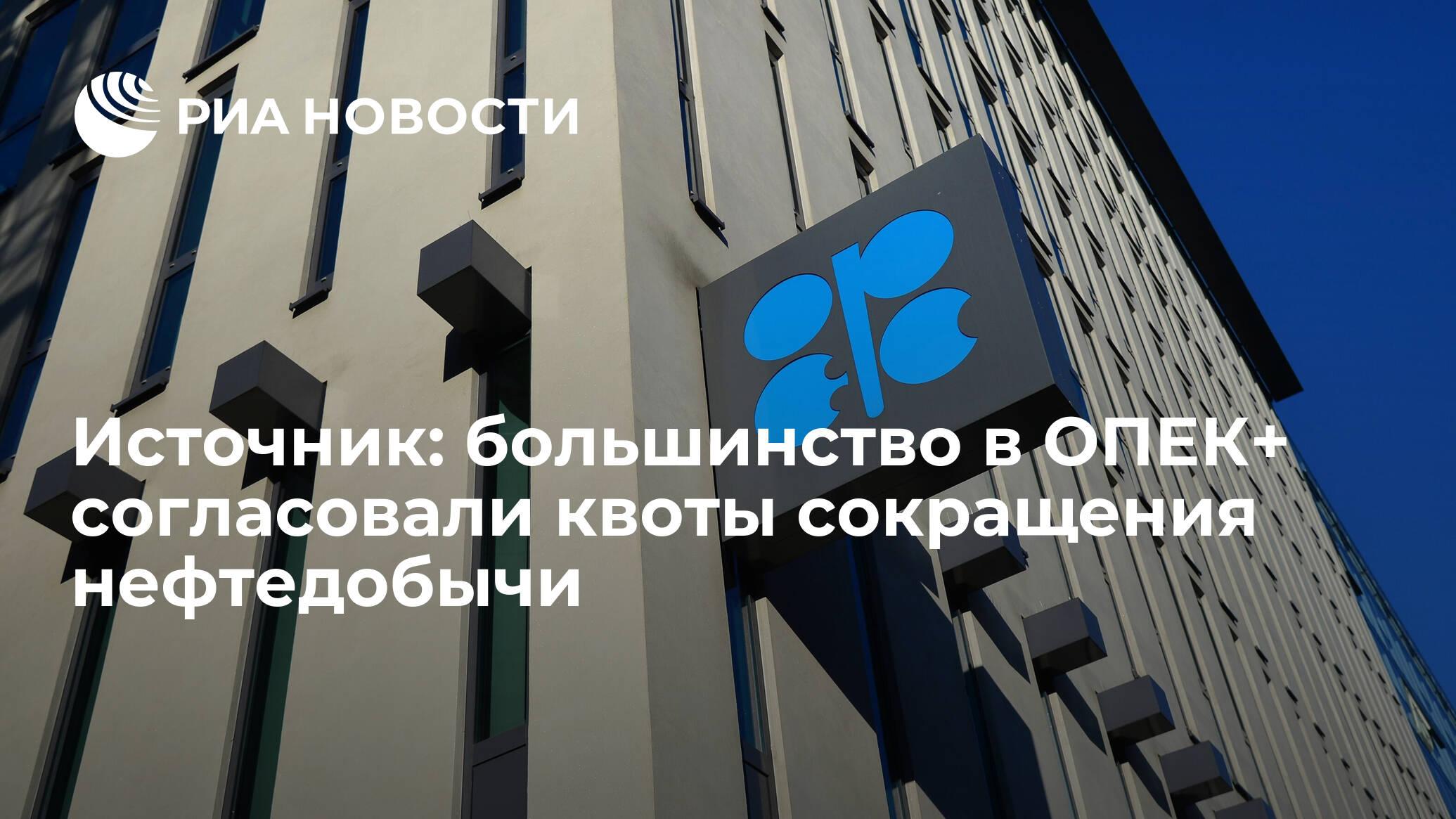Источник: большинство в ОПЕК+ согласовали квоты сокращения нефтедобычи