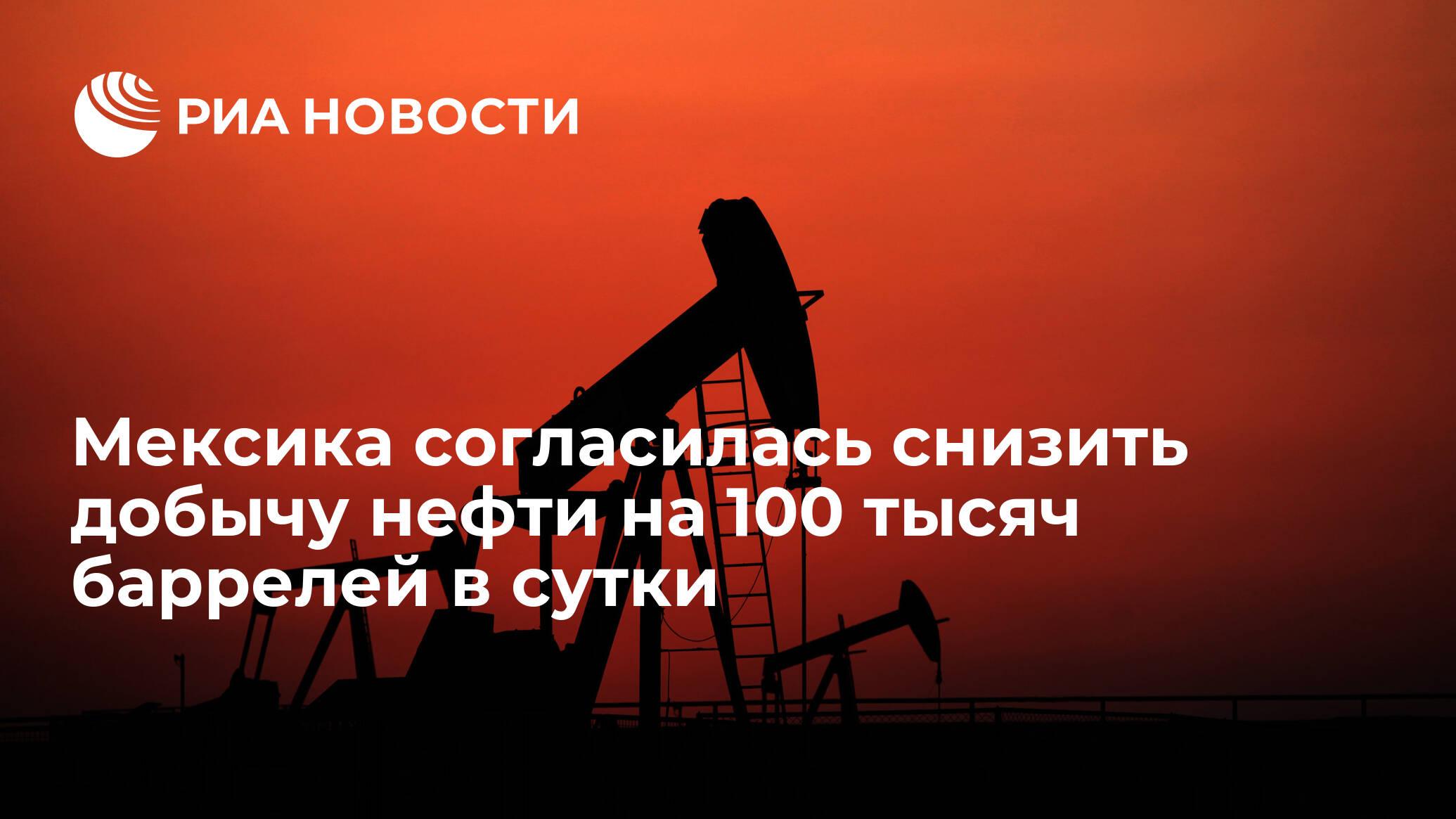 Мексика согласилась снизить добычу нефти на 100 тысяч баррелей в сутки