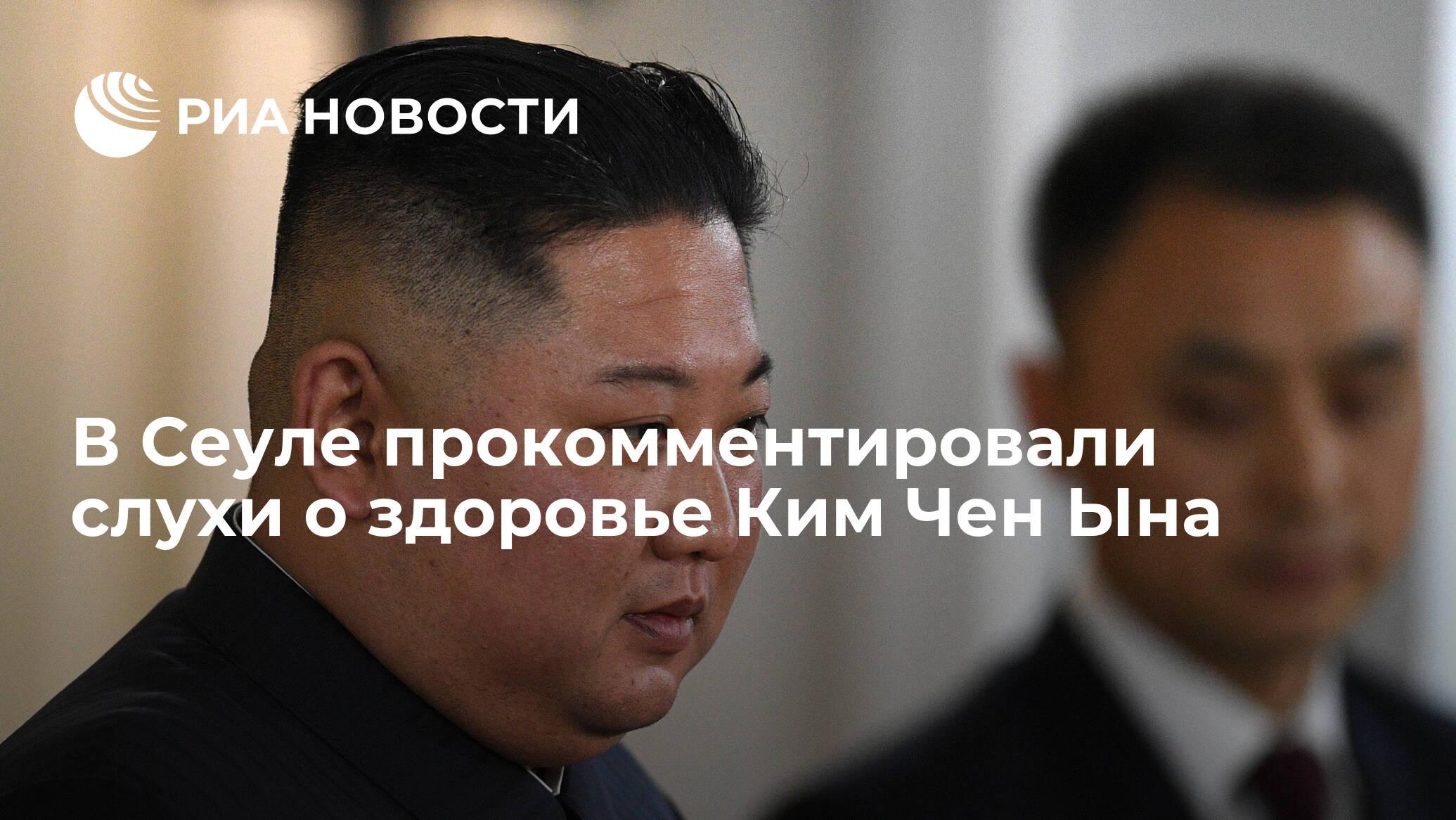В Сеуле прокомментировали слухи о здоровье Ким Чен Ына - РИА НОВОСТИ