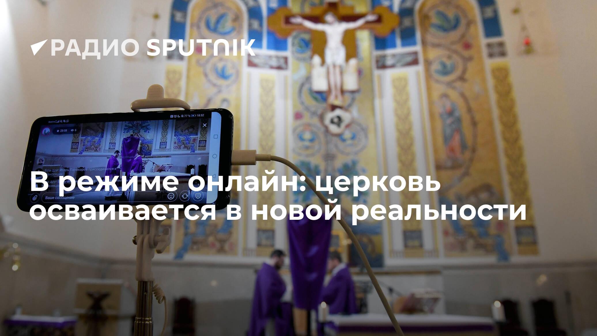 В режиме онлайн: церковь осваивается в новой реальности