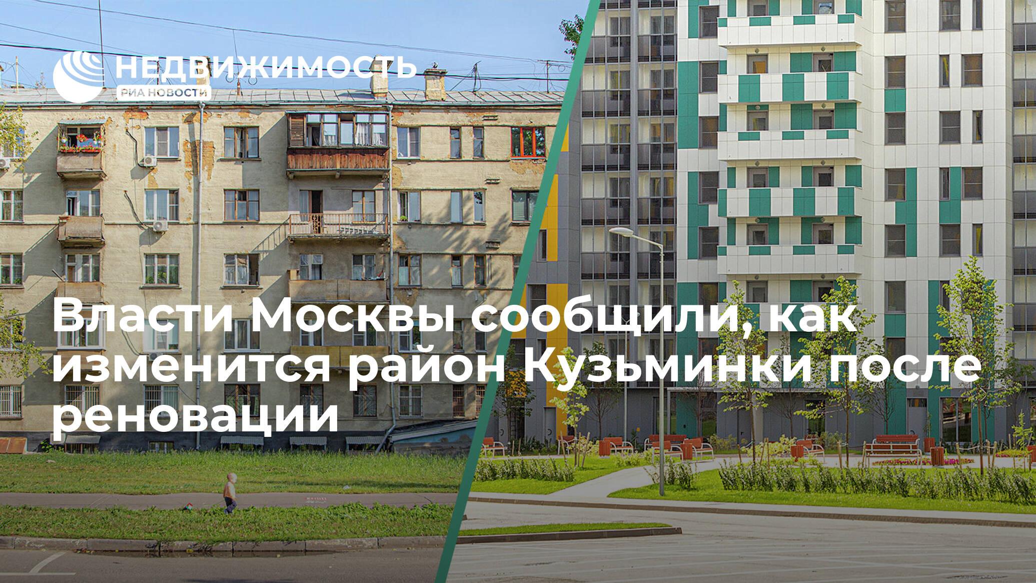 Власти Москвы сообщили, как изменится район Кузьминки ...