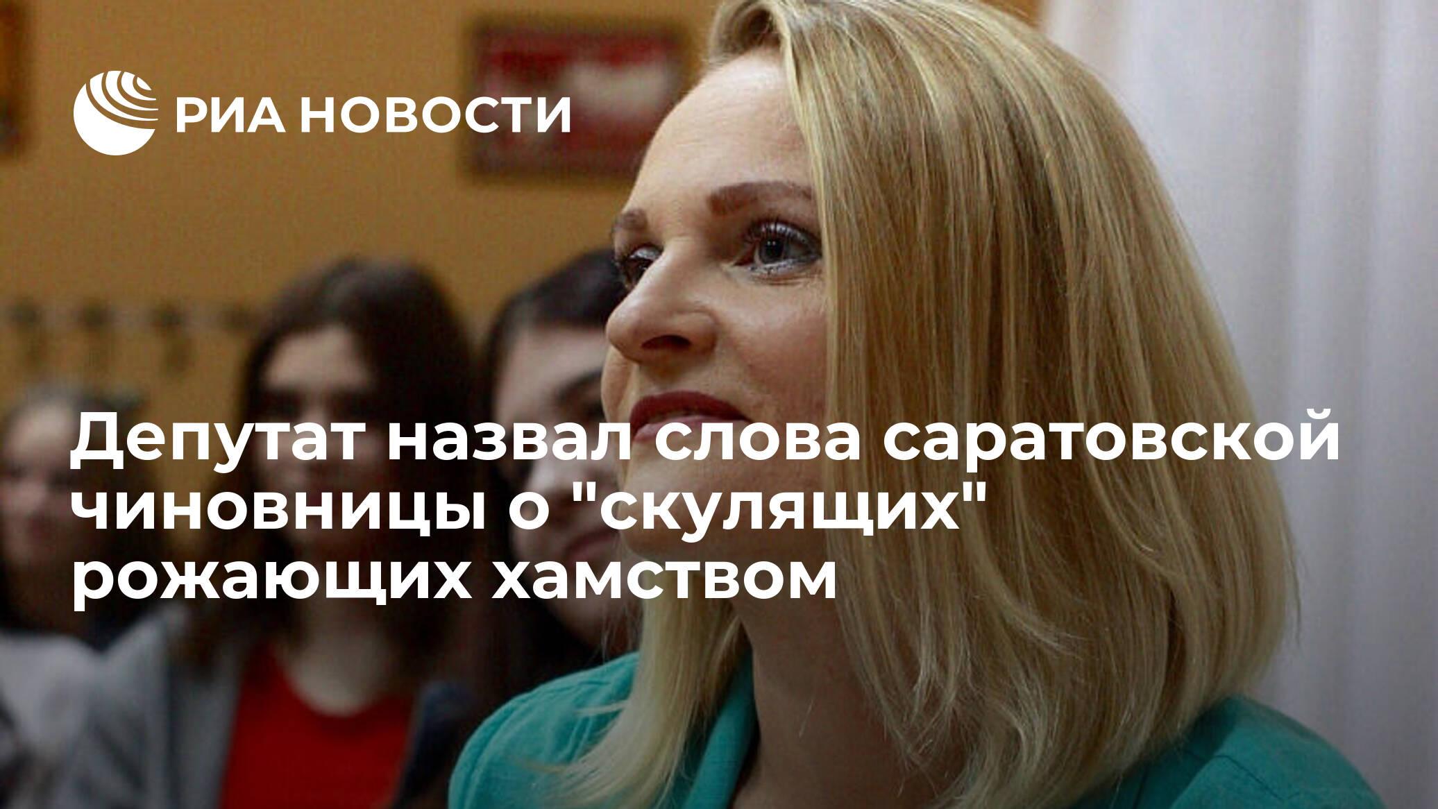 """Депутат назвал слова саратовской чиновницы о """"скулящих ..."""