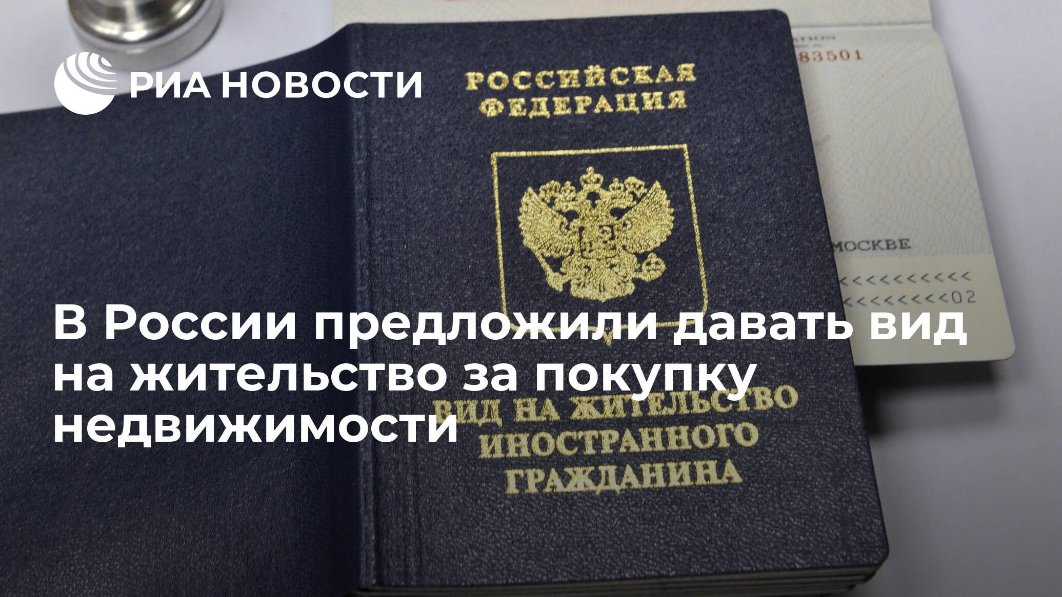 Вид на жительство в сша при покупке недвижимости даты открытия границ россии