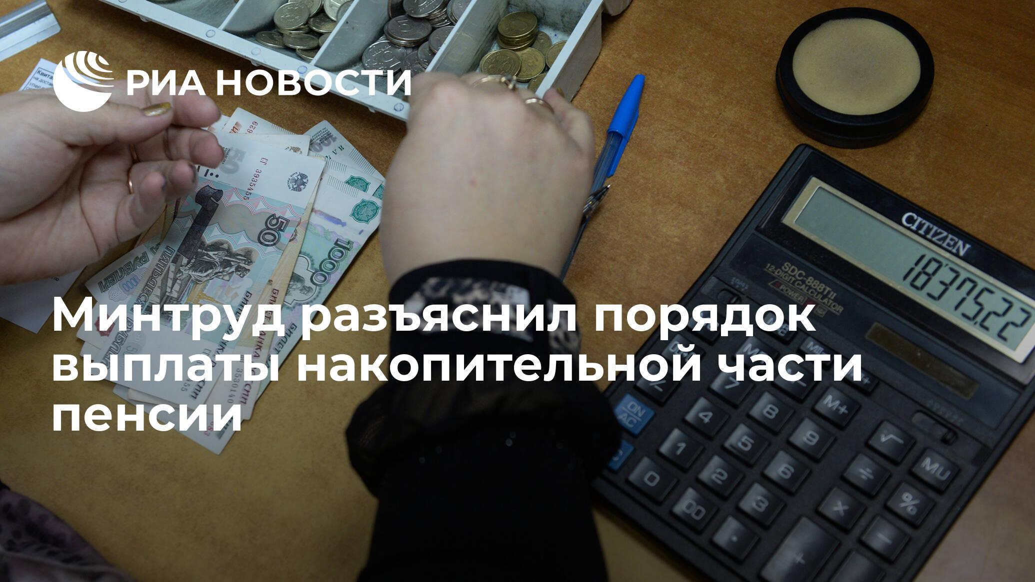 Минтруд разъяснил порядок выплаты накопительной части пенсии - РИА НОВОСТИ