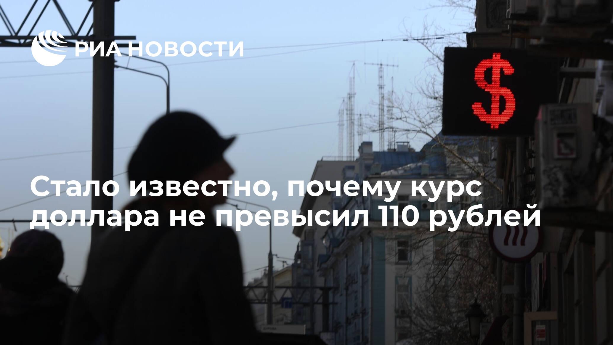 Стало известно, почему курс доллара не превысил 110 рублей - РИА НОВОСТИ