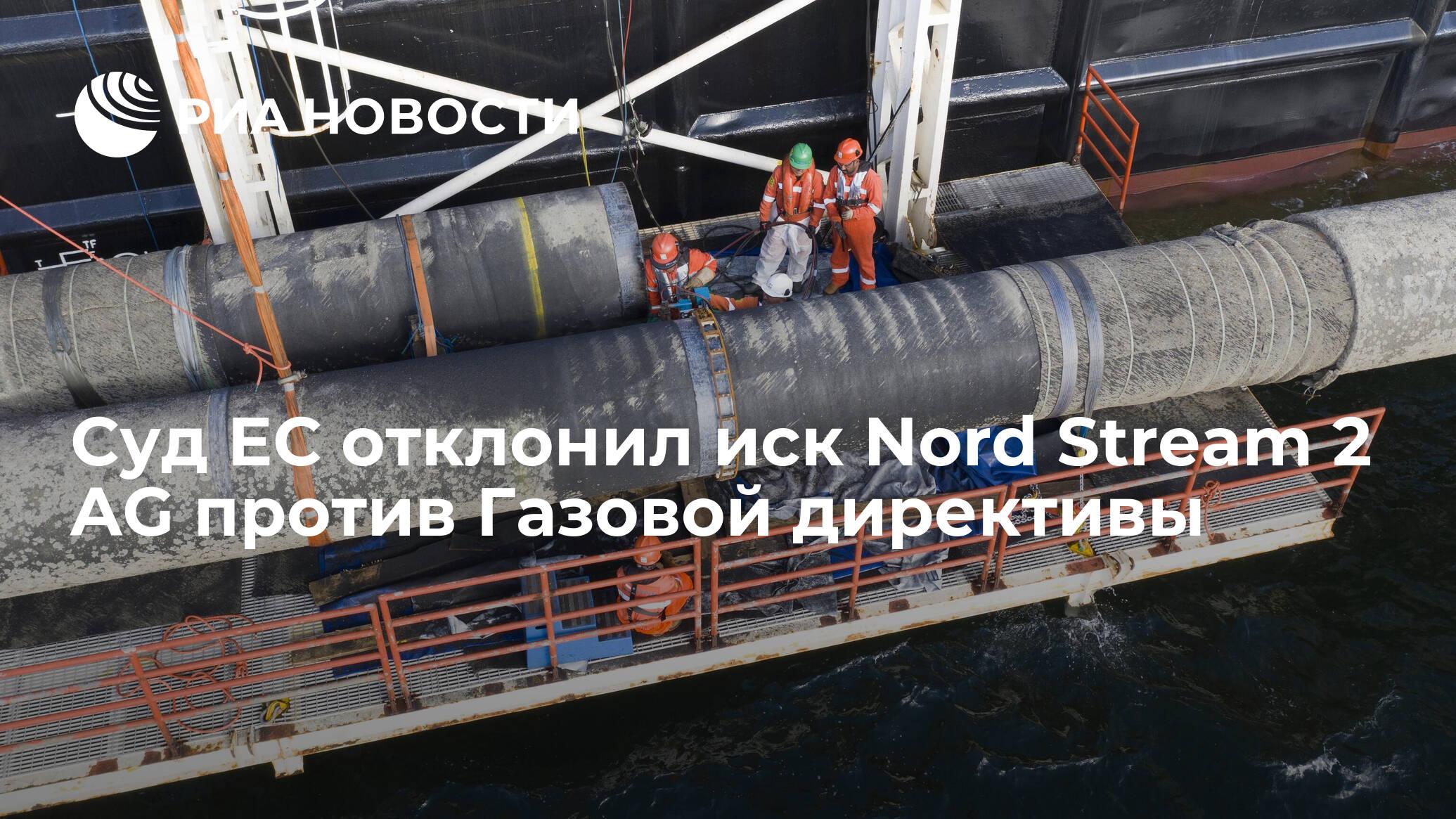 Суд отклонил иск оператора 'Северного потока — 2' против директивы ЕС - РИА НОВОСТИ