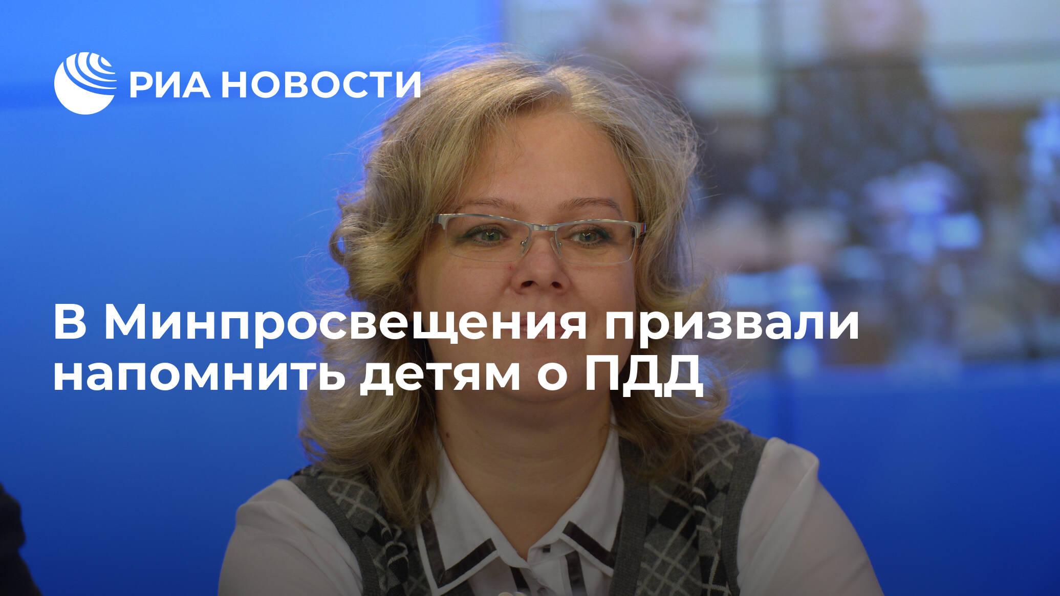 В Минпросвещения призвали напомнить детям о ПДД