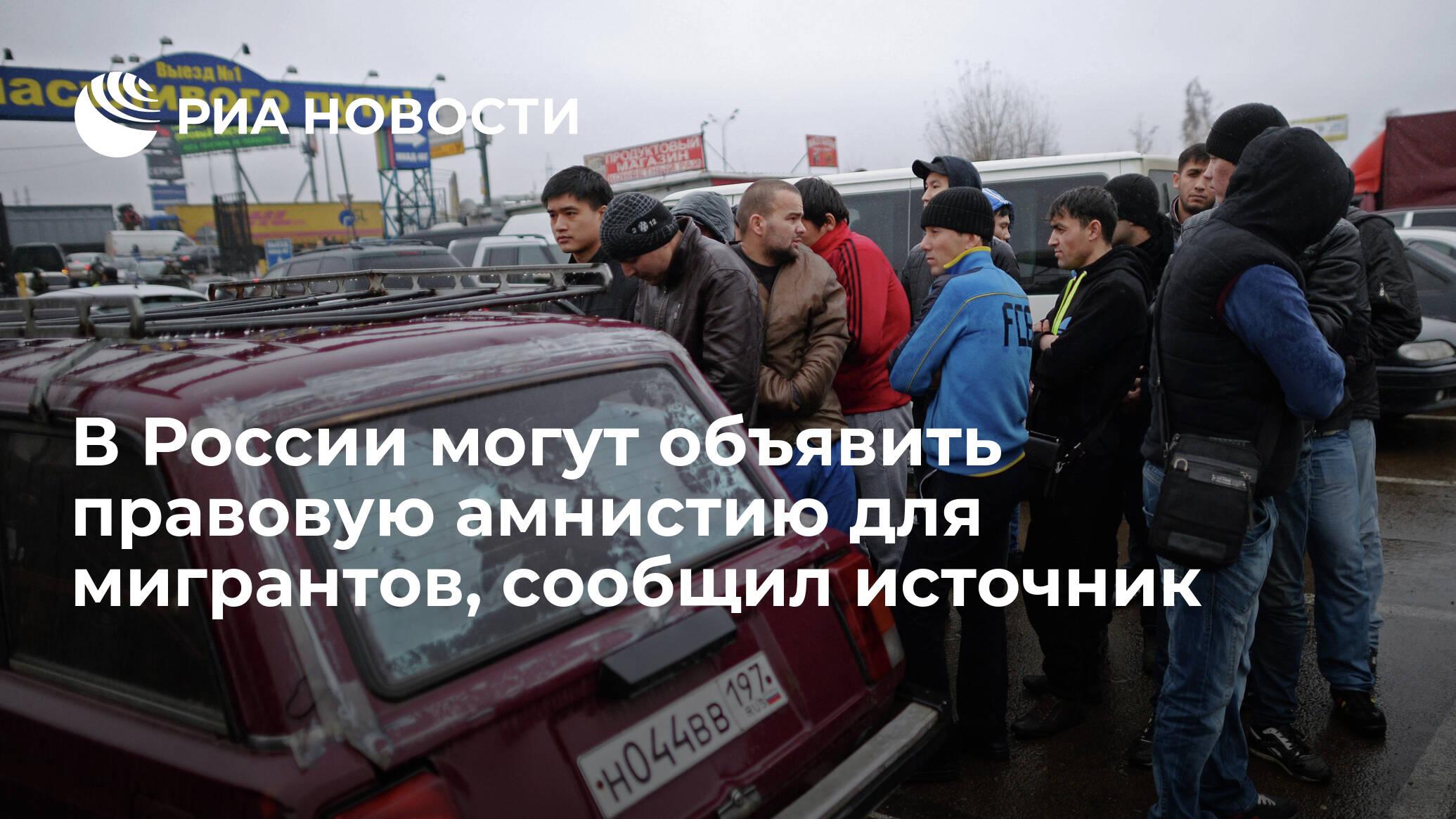 В России могут объявить правовую амнистию для мигрантов, сообщил источник