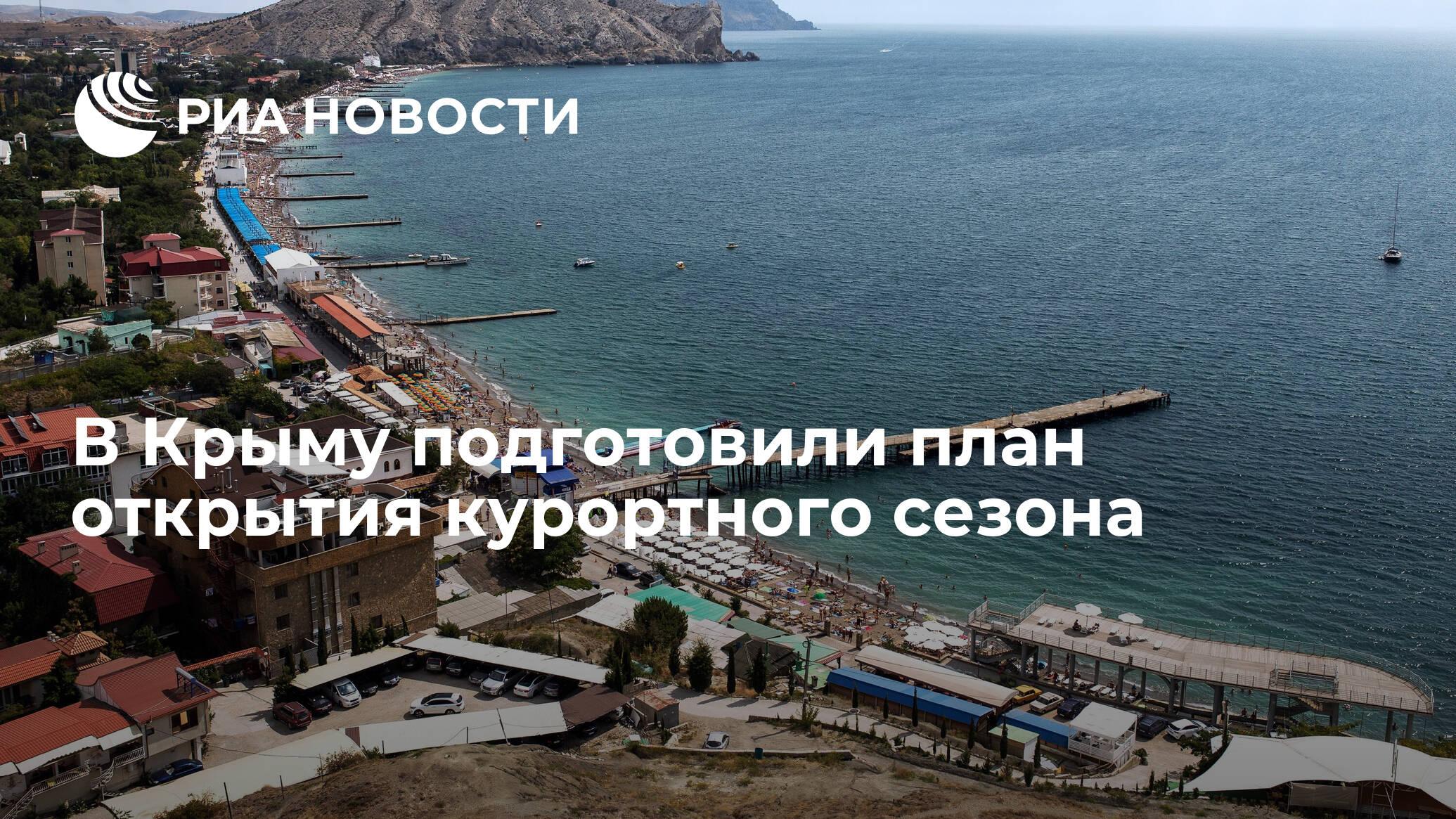 В Крыму подготовили план открытия курортного сезона