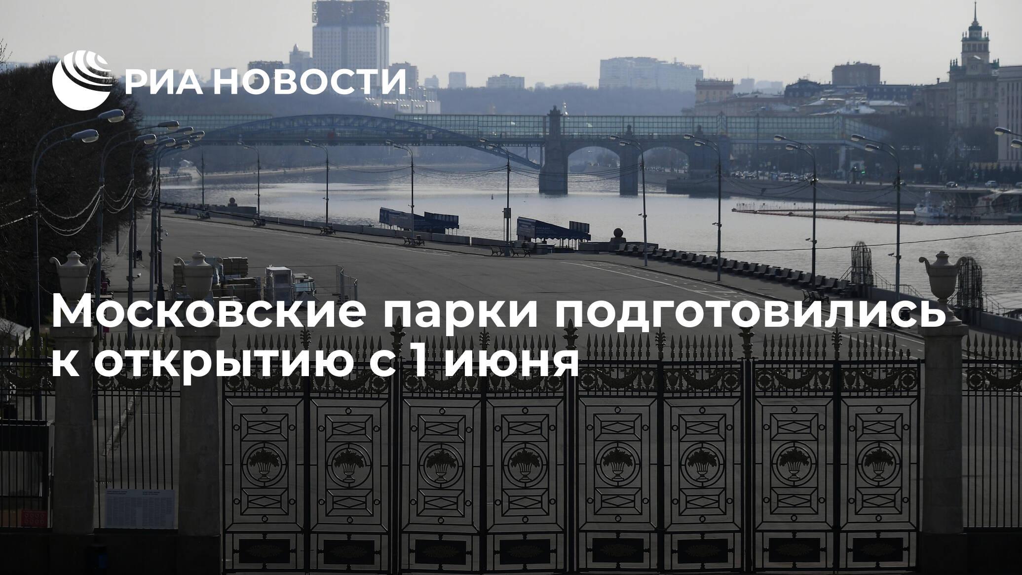 Московские парки подготовились к открытию с 1 июня