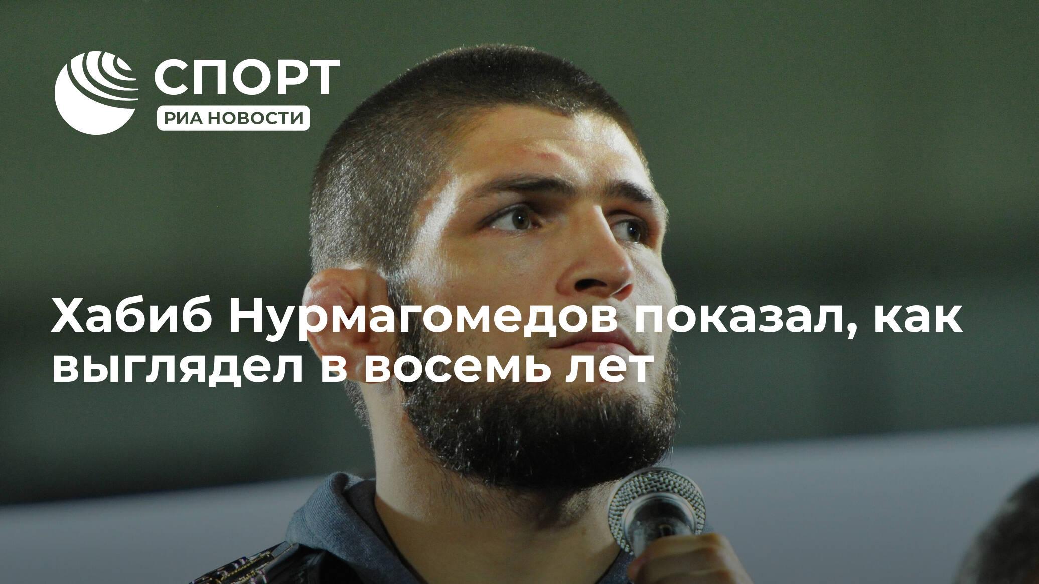 Хабиб Нурмагомедов показал, как выглядел в восемь лет
