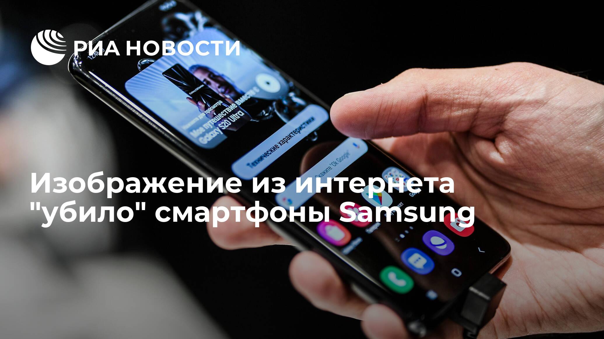Изображение из интернета 'убило' смартфоны Samsung - РИА НОВОСТИ