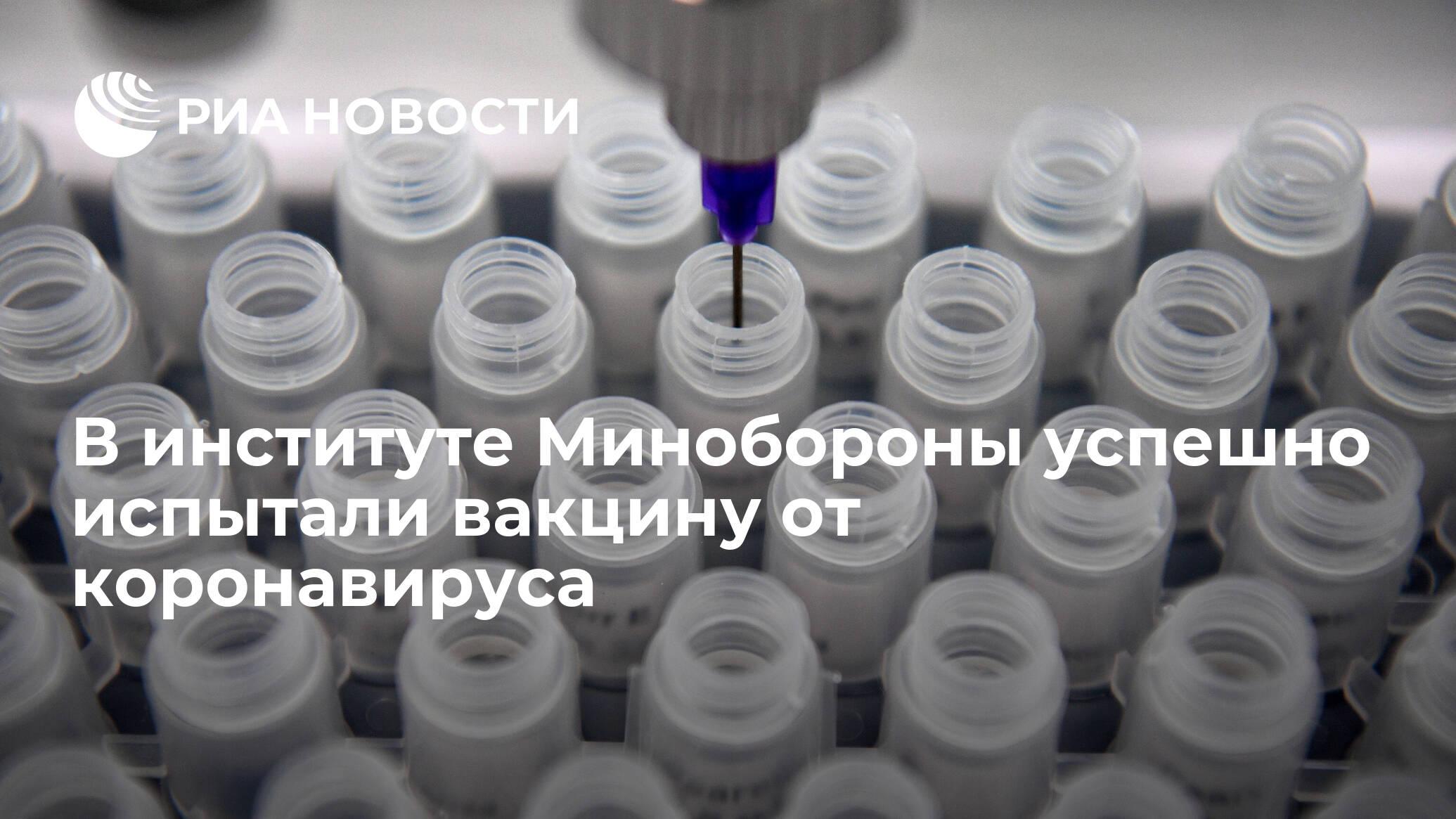 В институте Минобороны успешно испытали вакцину от коронавируса