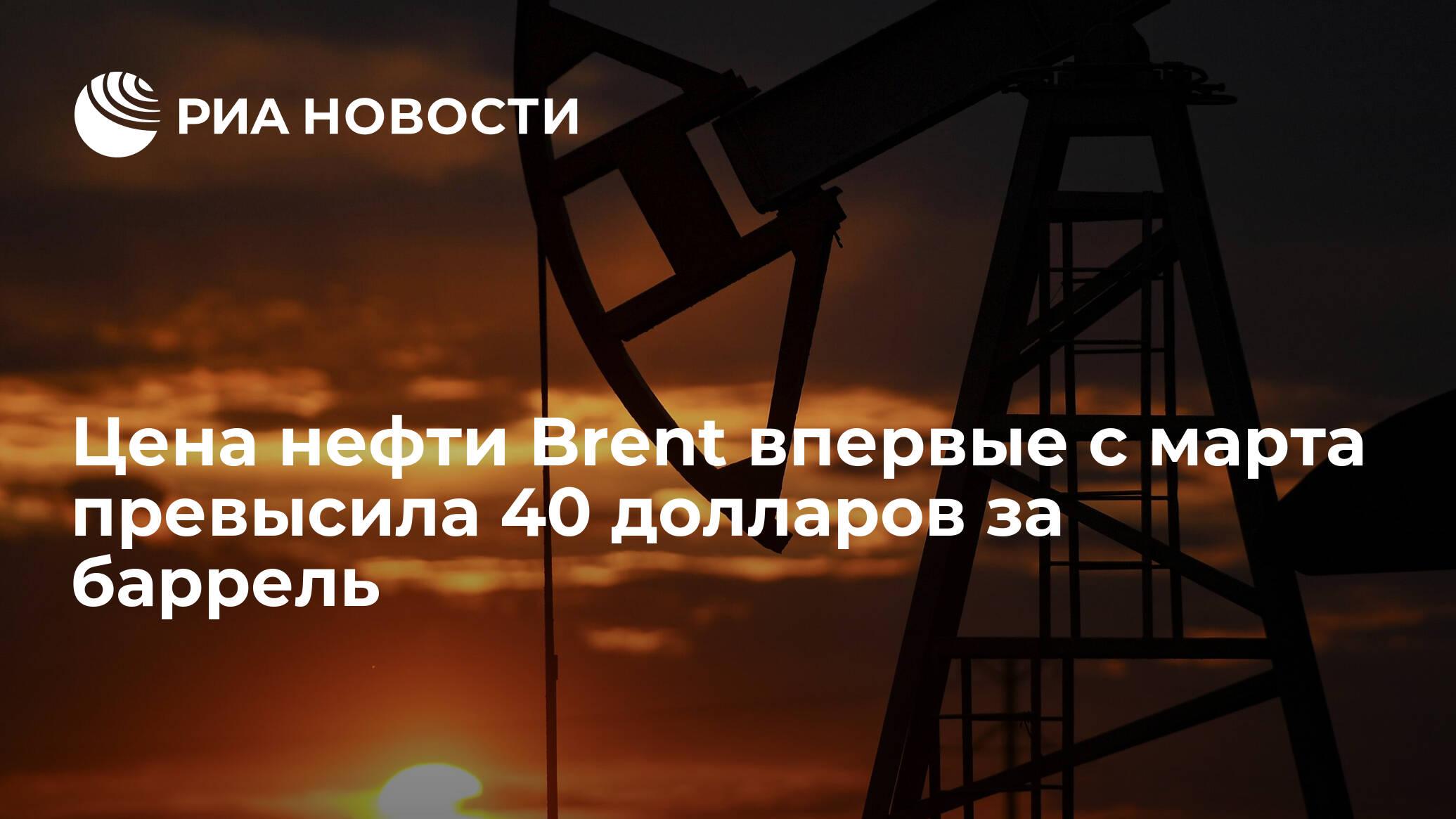 Цена нефти Brent впервые с марта превысила 40 долларов за баррель - РИА НОВОСТИ