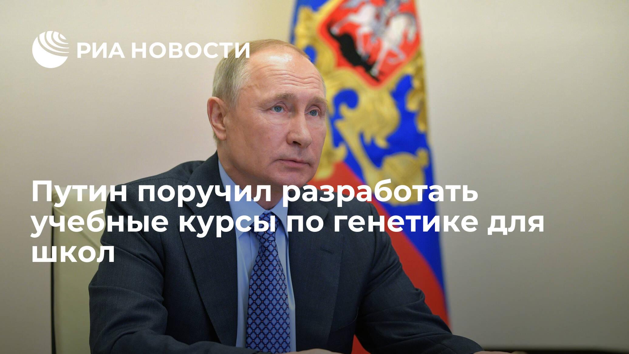 Путин поручил разработать учебные курсы по генетике для школ