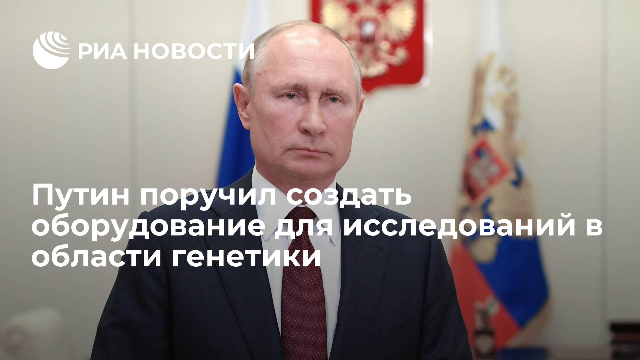 Путин поручил создать оборудование для исследований в области генетики