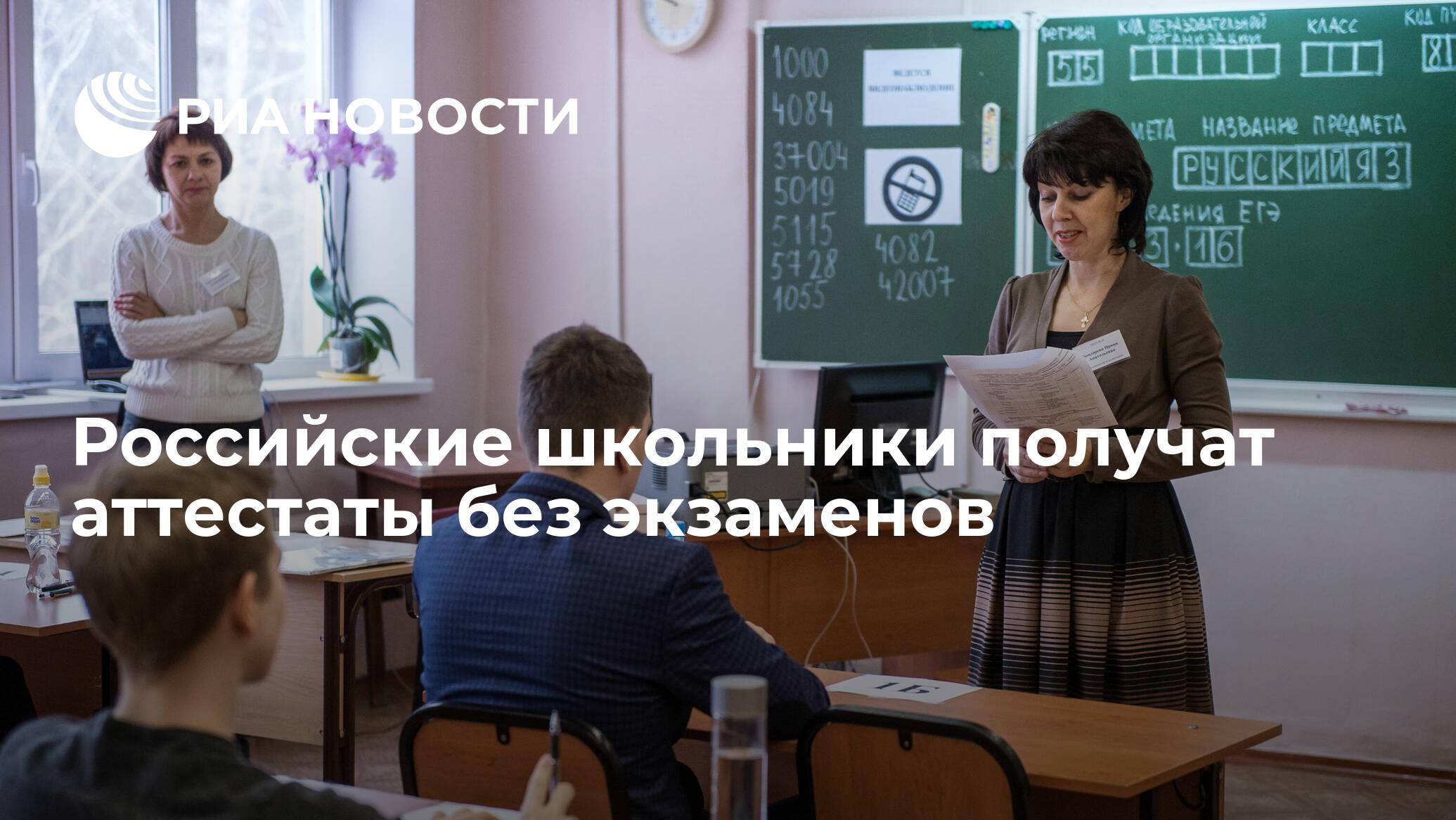 Мишустин утвердил выдачу школьных аттестатов без экзаменов