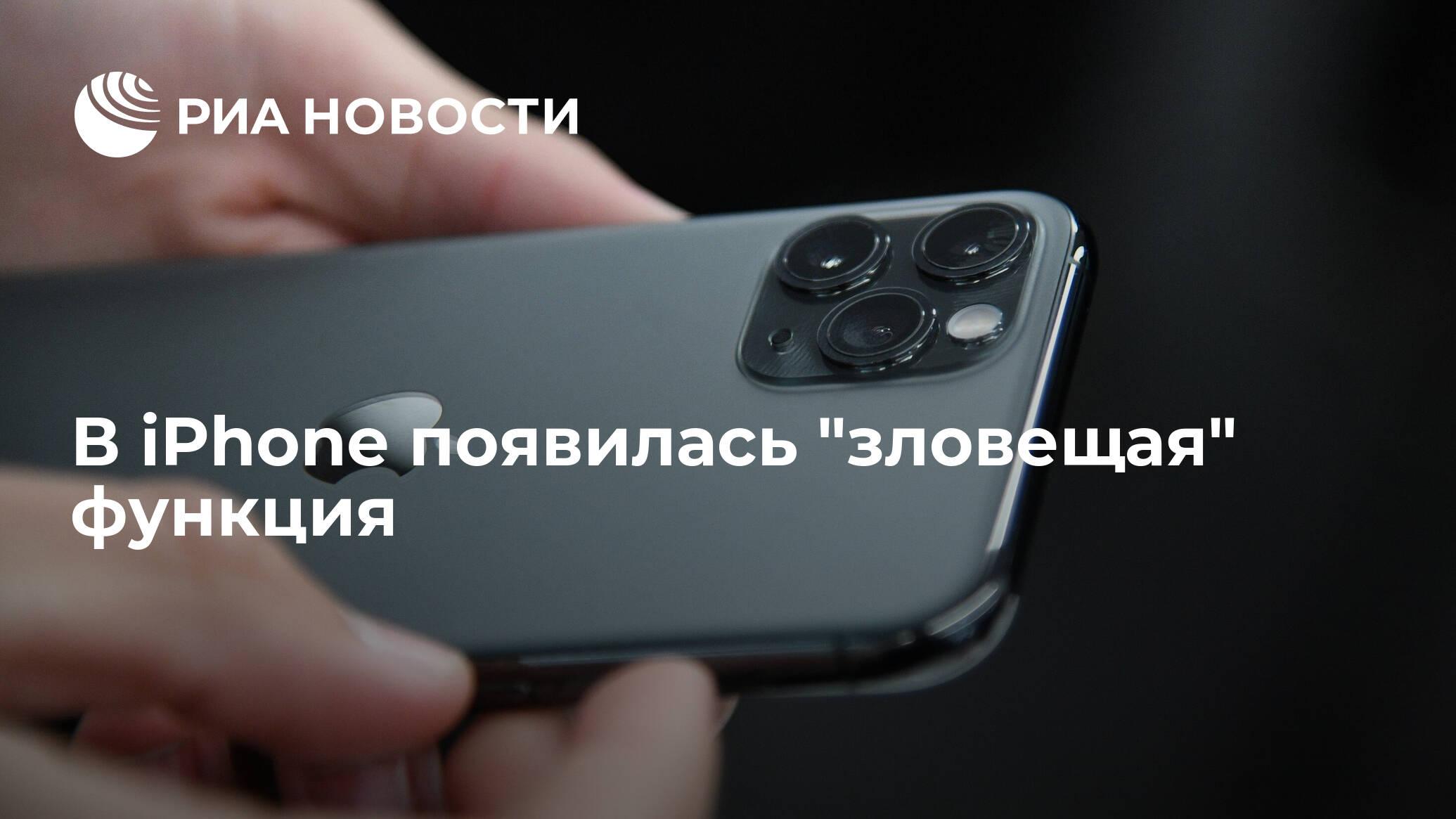 В iPhone появилась 'зловещая' функция - РИА НОВОСТИ