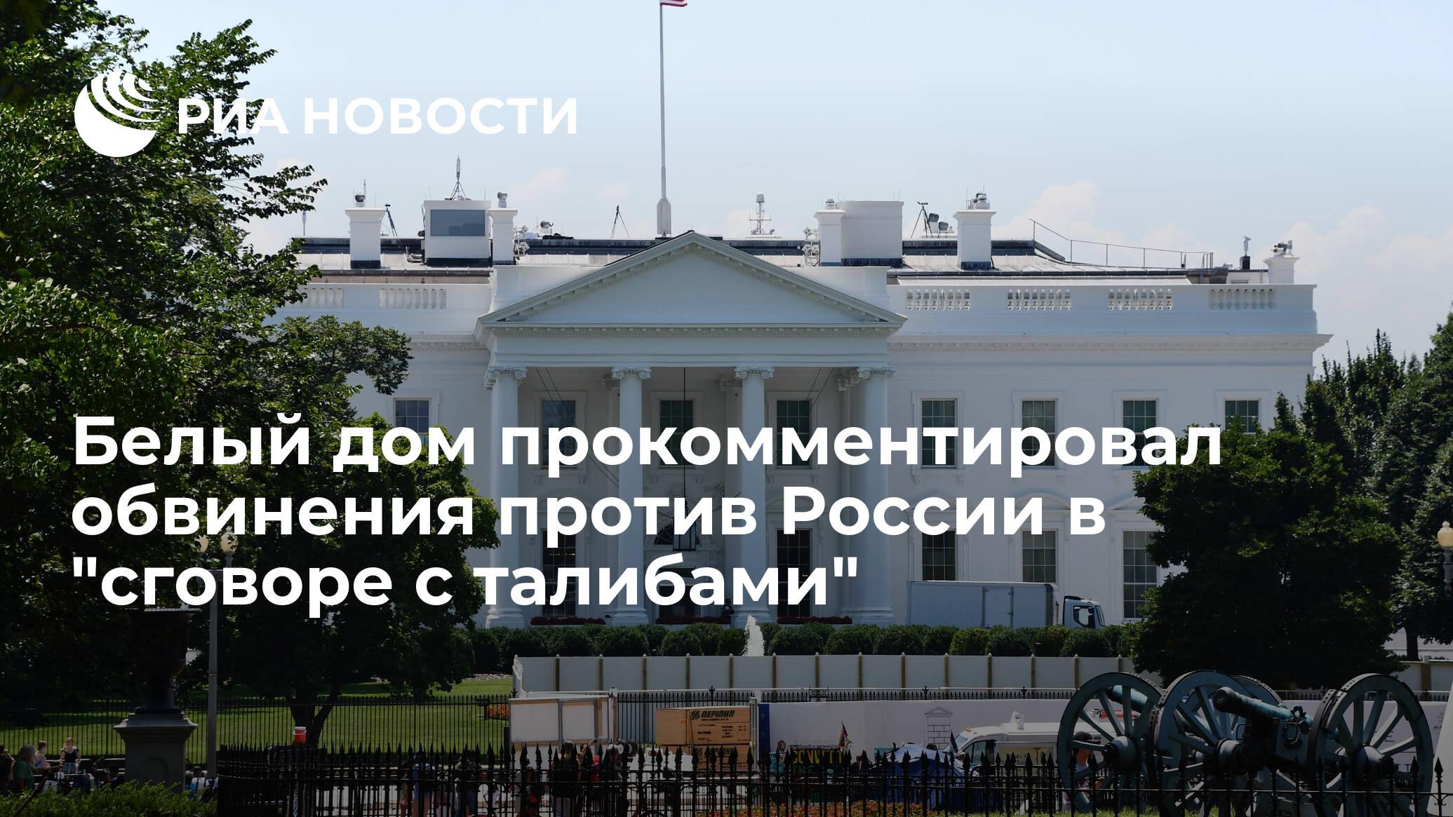 Белый дом прокомментировал обвинения против России в 'сговоре с талибами' - РИА НОВОСТИ