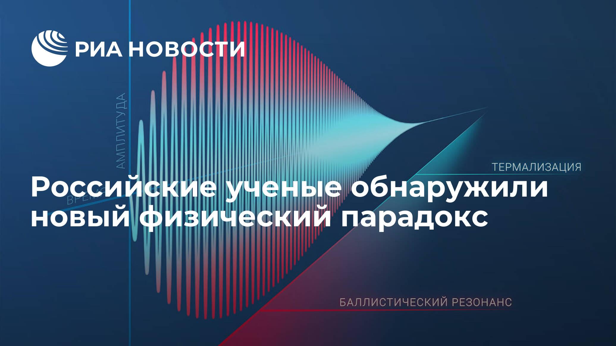 Российские ученые обнаружили новый физический парадокс
