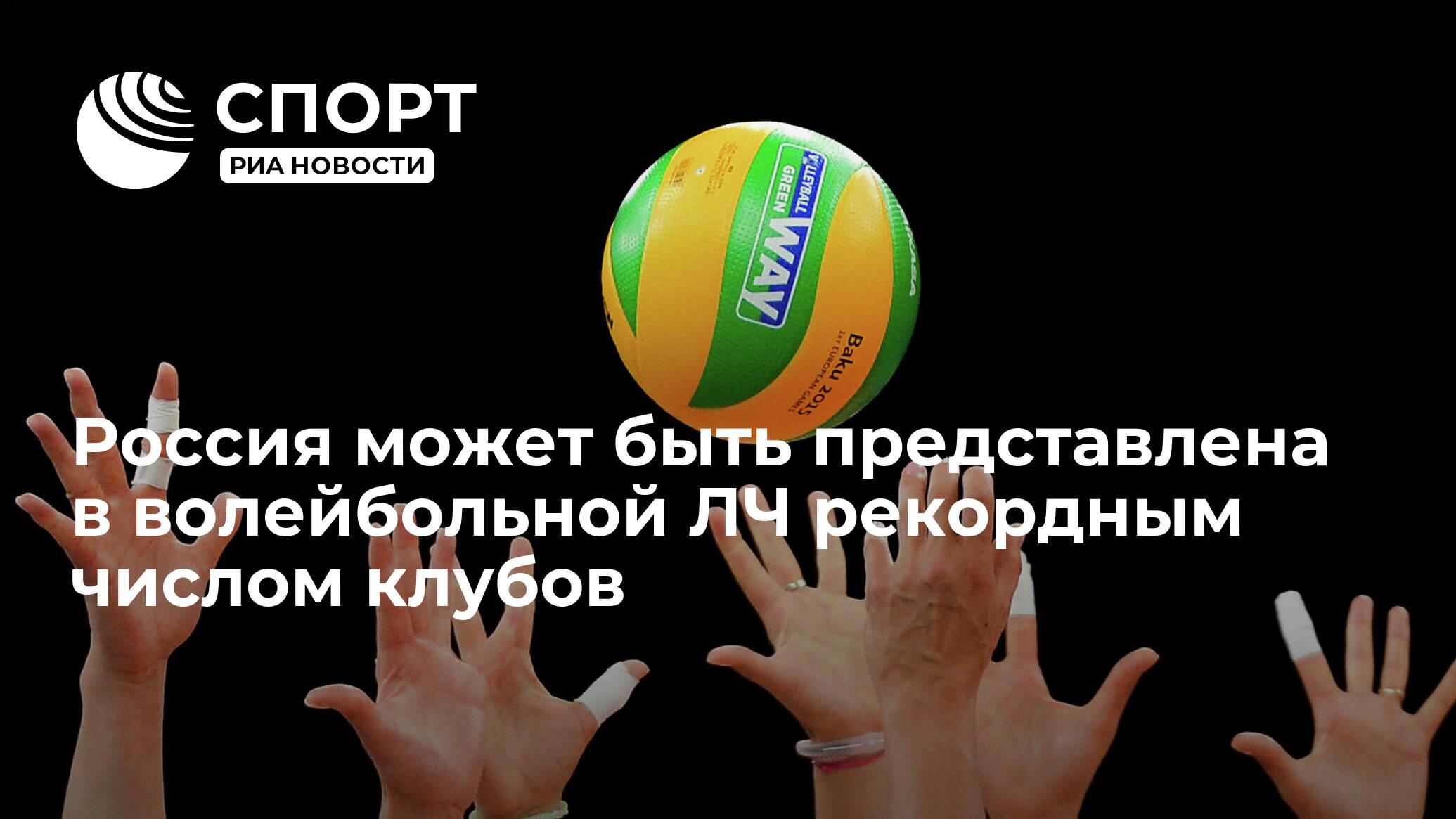 Россия может быть представлена в волейбольной ЛЧ рекордным числом клубов