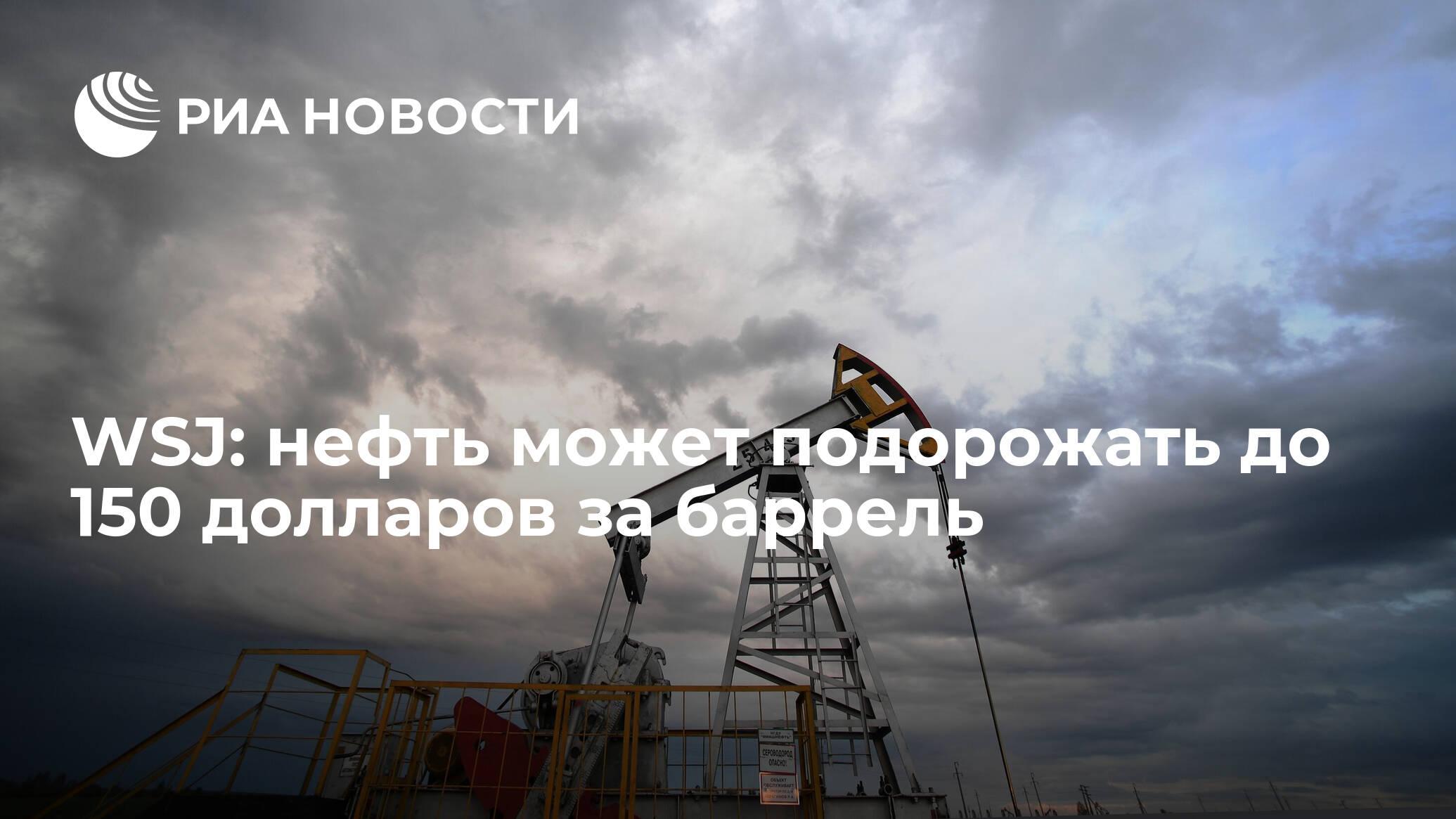 WSJ: нефть может подорожать до 150 долларов за баррель