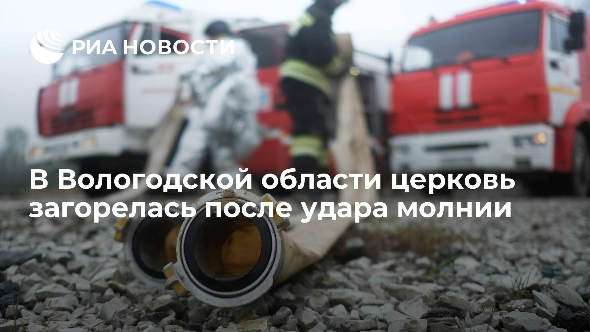 В Вологодской области церковь загорелась после удара молнии