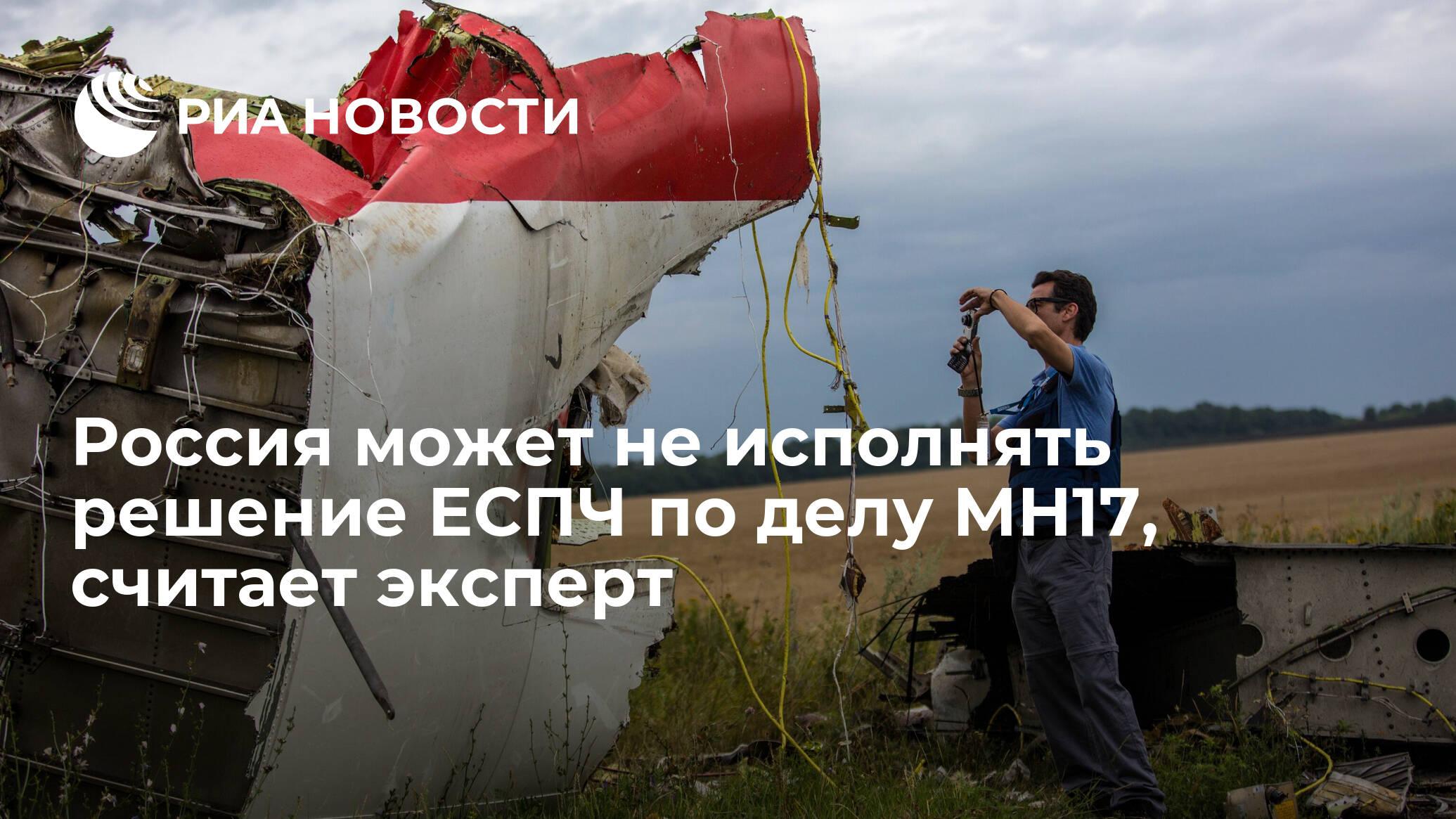 Очередной виток эскалации в деле о Боинге МН-17
