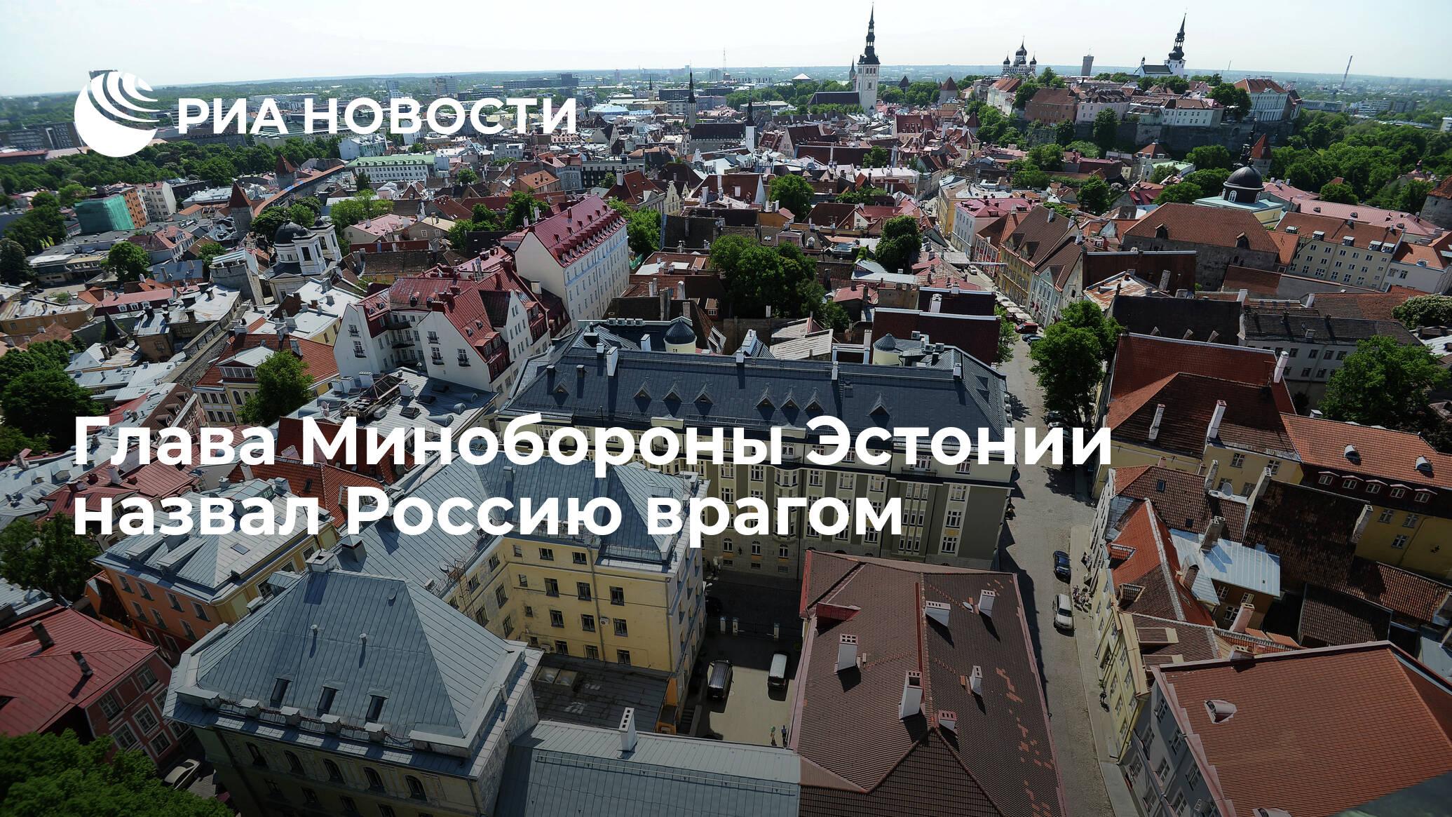 Глава Минобороны Эстонии назвал Россию врагом