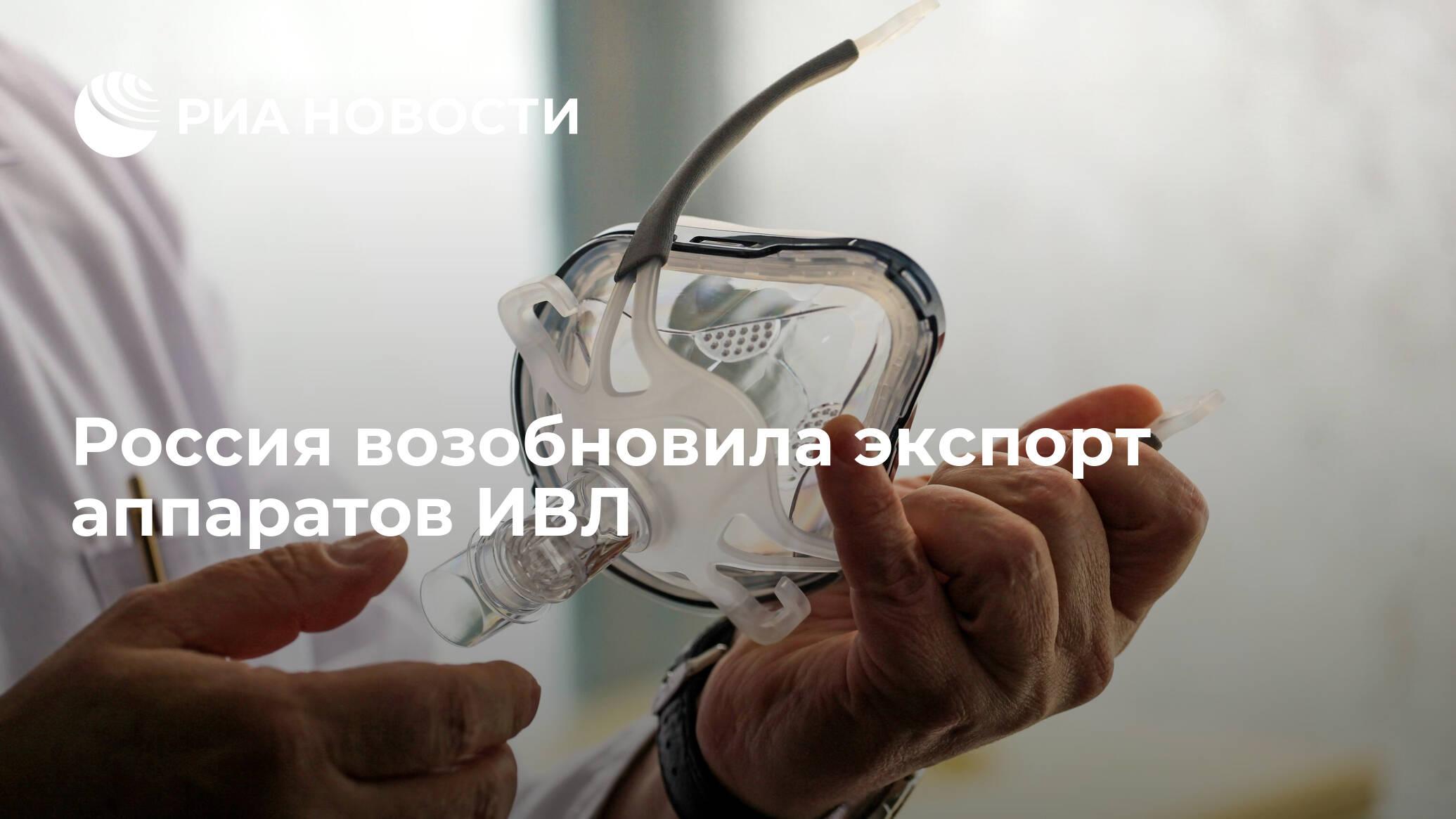 Россия возобновила экспорт аппаратов ИВЛ