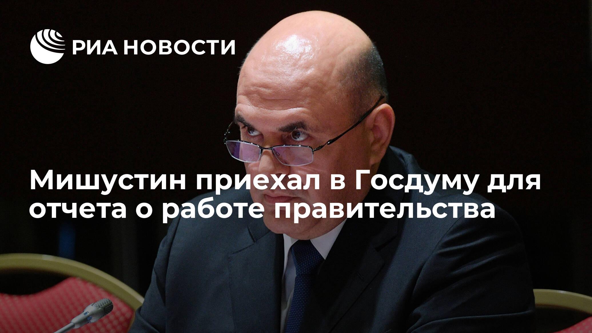 Мишустин приехал в Госдуму для отчета о работе правительства
