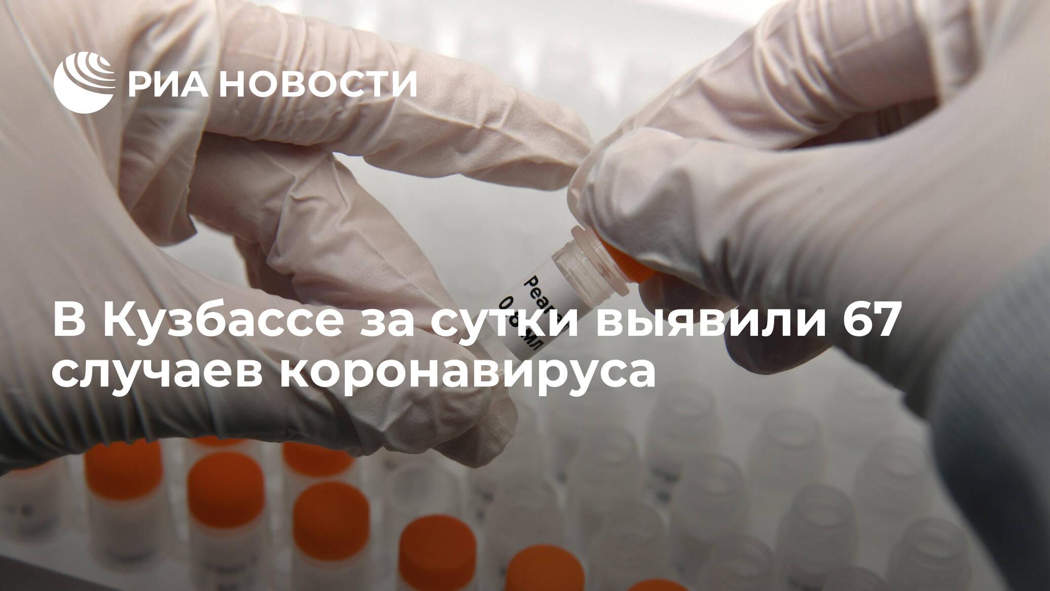 В Кузбассе за сутки выявили 67 случаев коронавируса