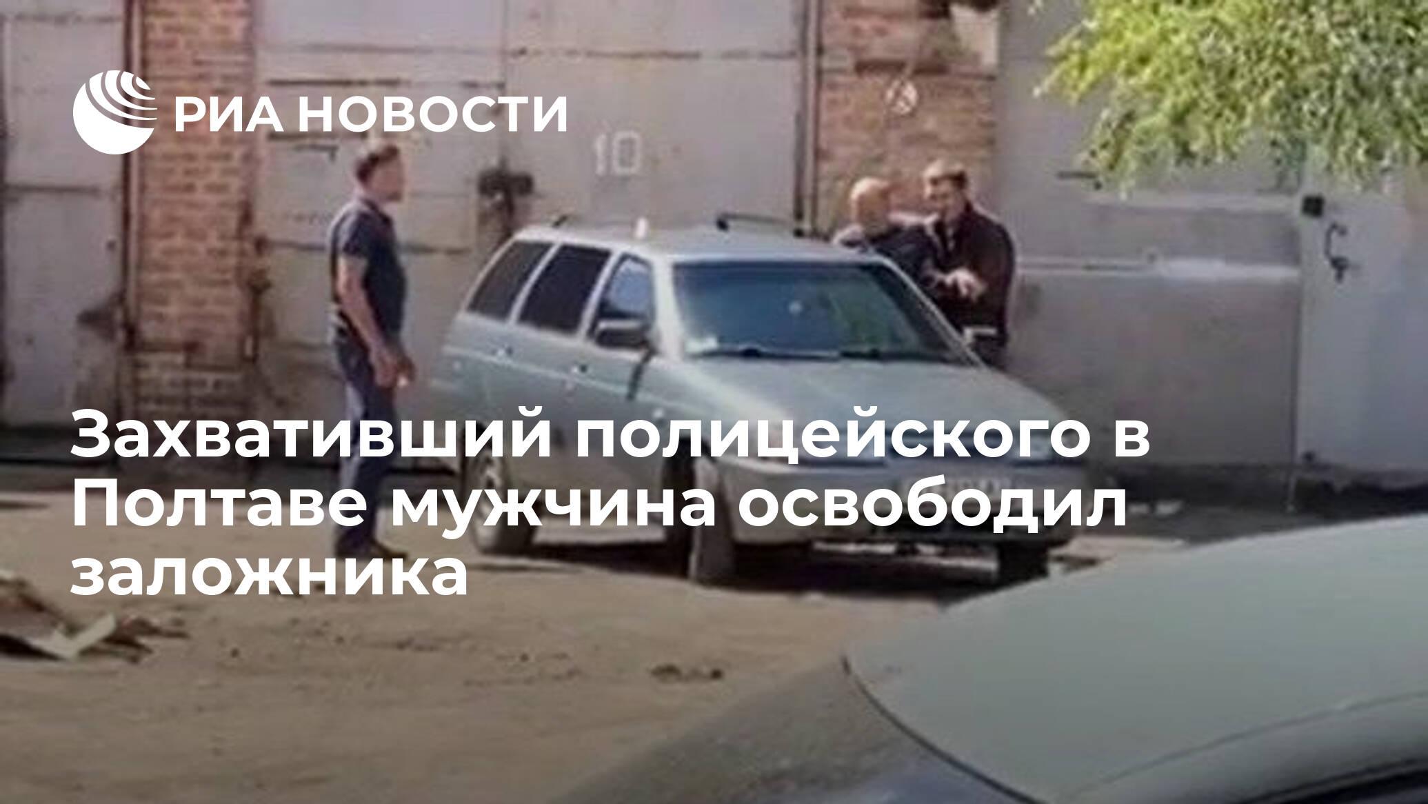 Захвативший полицейского в Полтаве мужчина освободил заложника