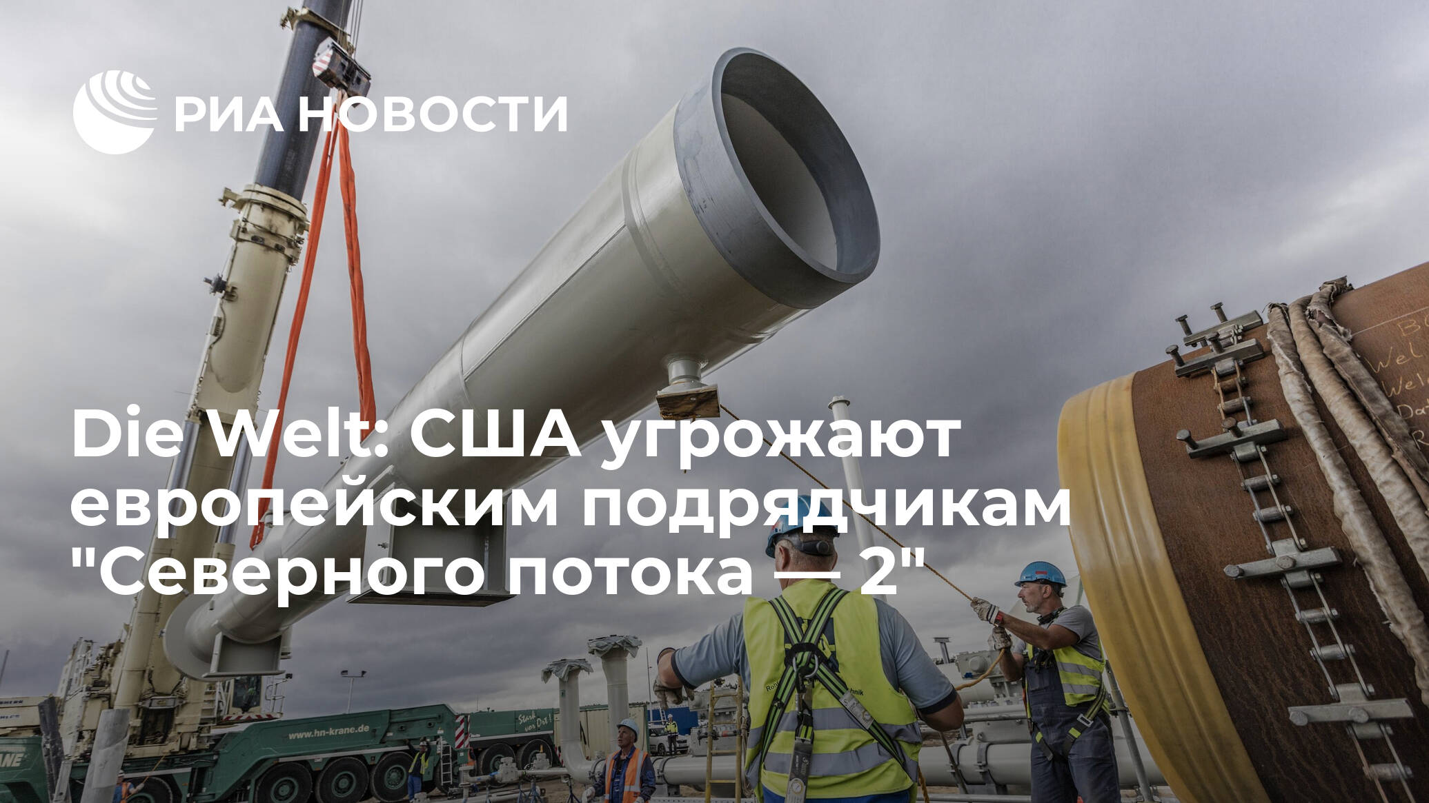 Die Welt: США угрожают европейским подрядчикам 'Северного потока — 2' - РИА НОВОСТИ