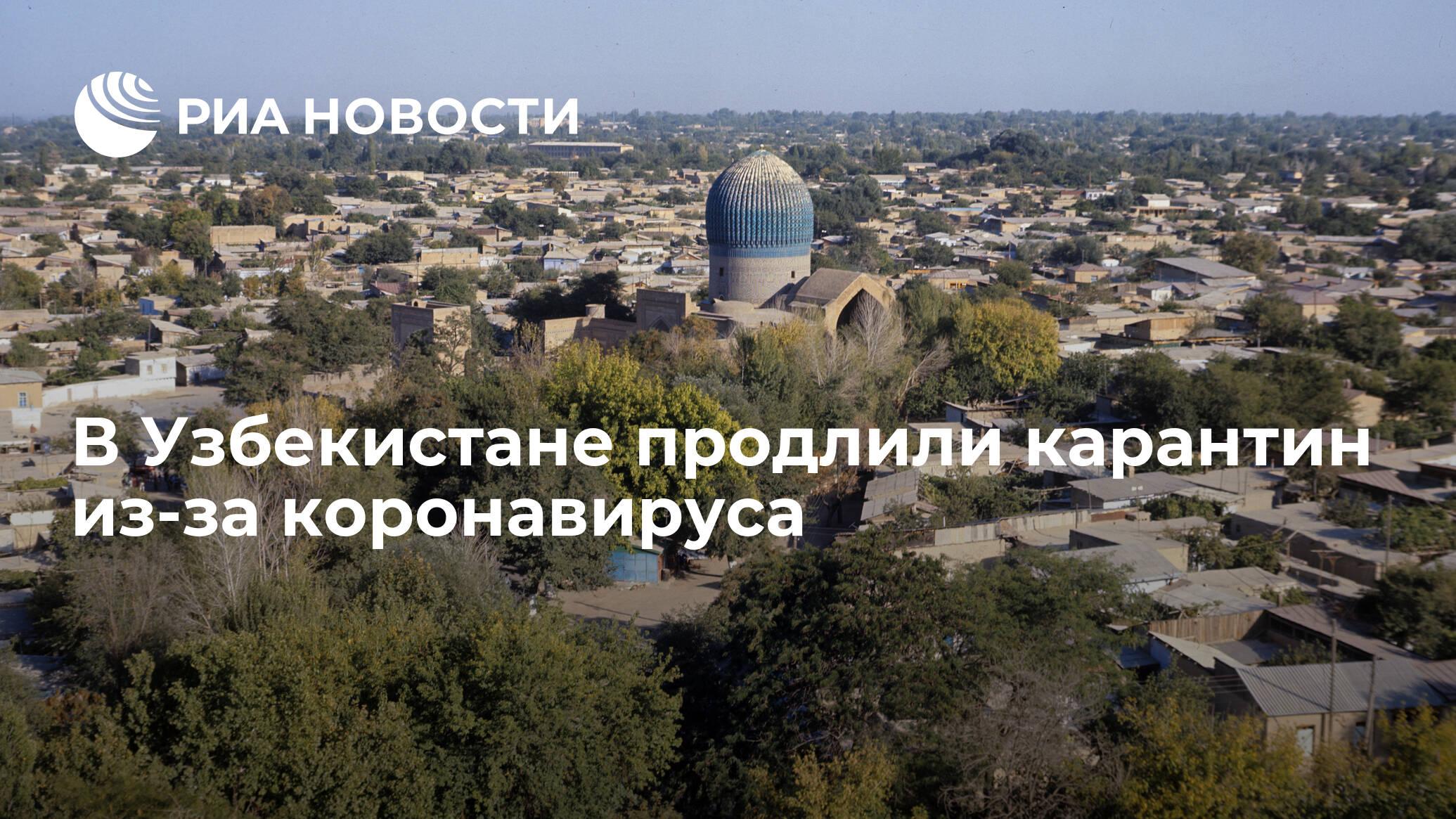 В Узбекистане продлили карантин из-за коронавируса