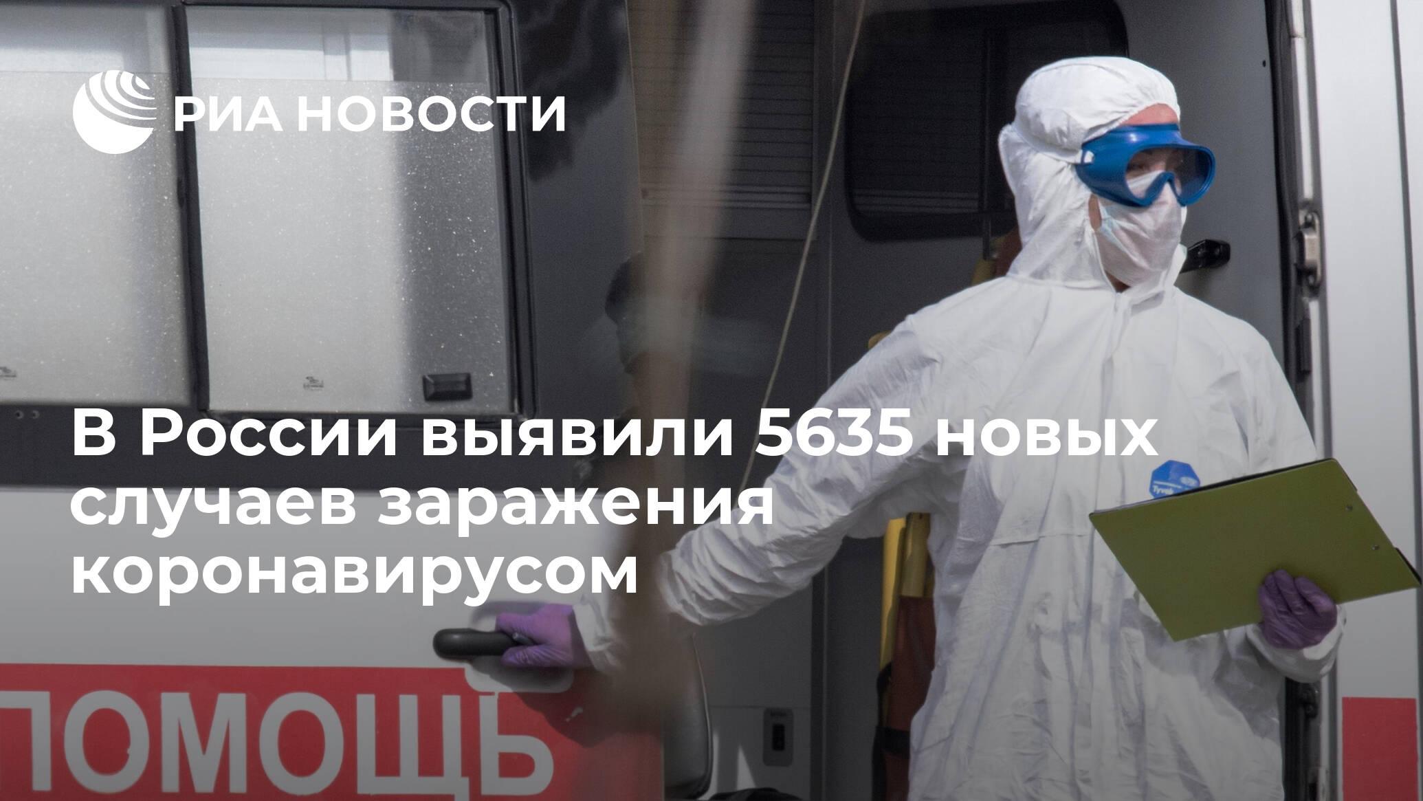 В России выявили 5635 новых случаев заражения коронавирусом
