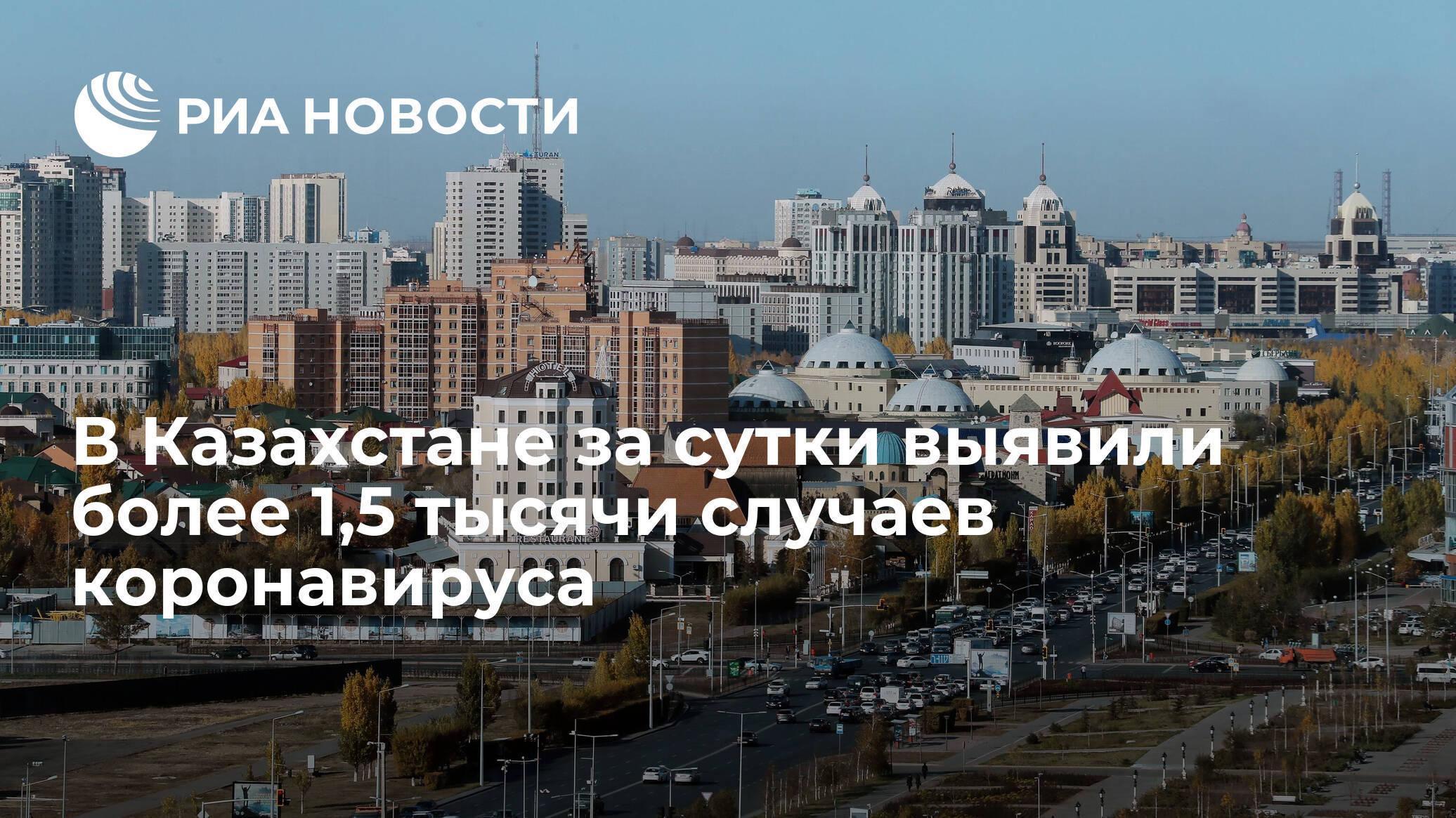 В Казахстане за сутки выявили более 1,5 тысячи случаев коронавируса