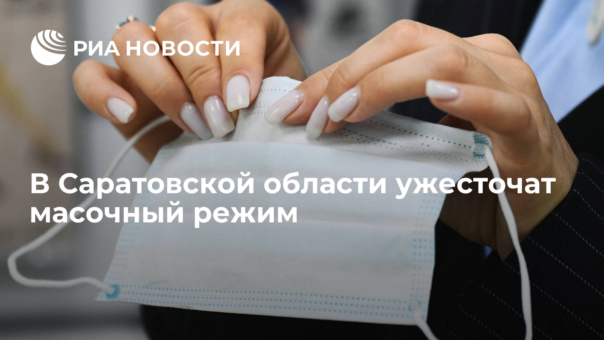 В Саратовской области ужесточат масочный режим