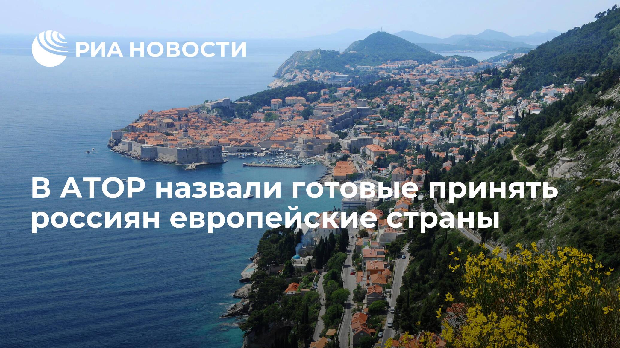 Названы готовые принять российских туристов страны Евросоюза