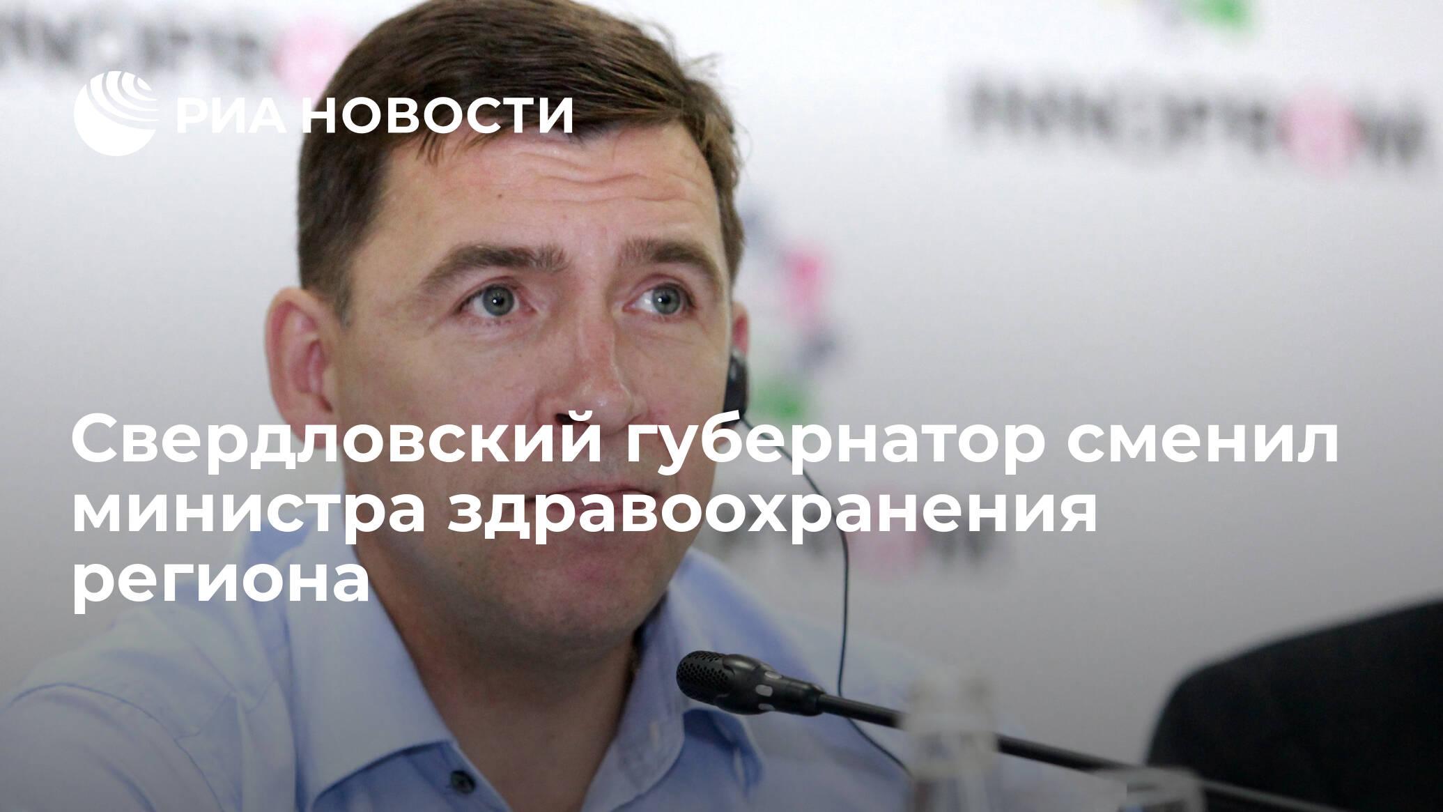 Свердловский губернатор сменил министра здравоохранения региона