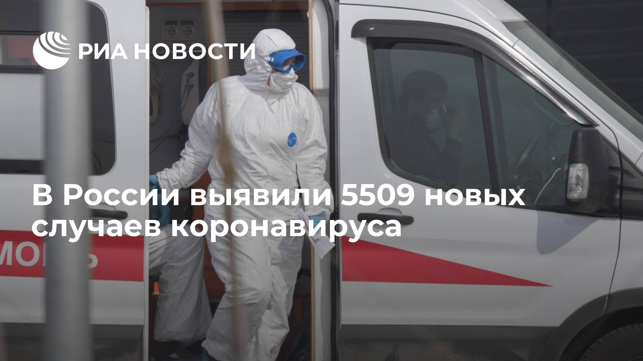В России выявили 5 482 случая заражения коронавирусом за сутки
