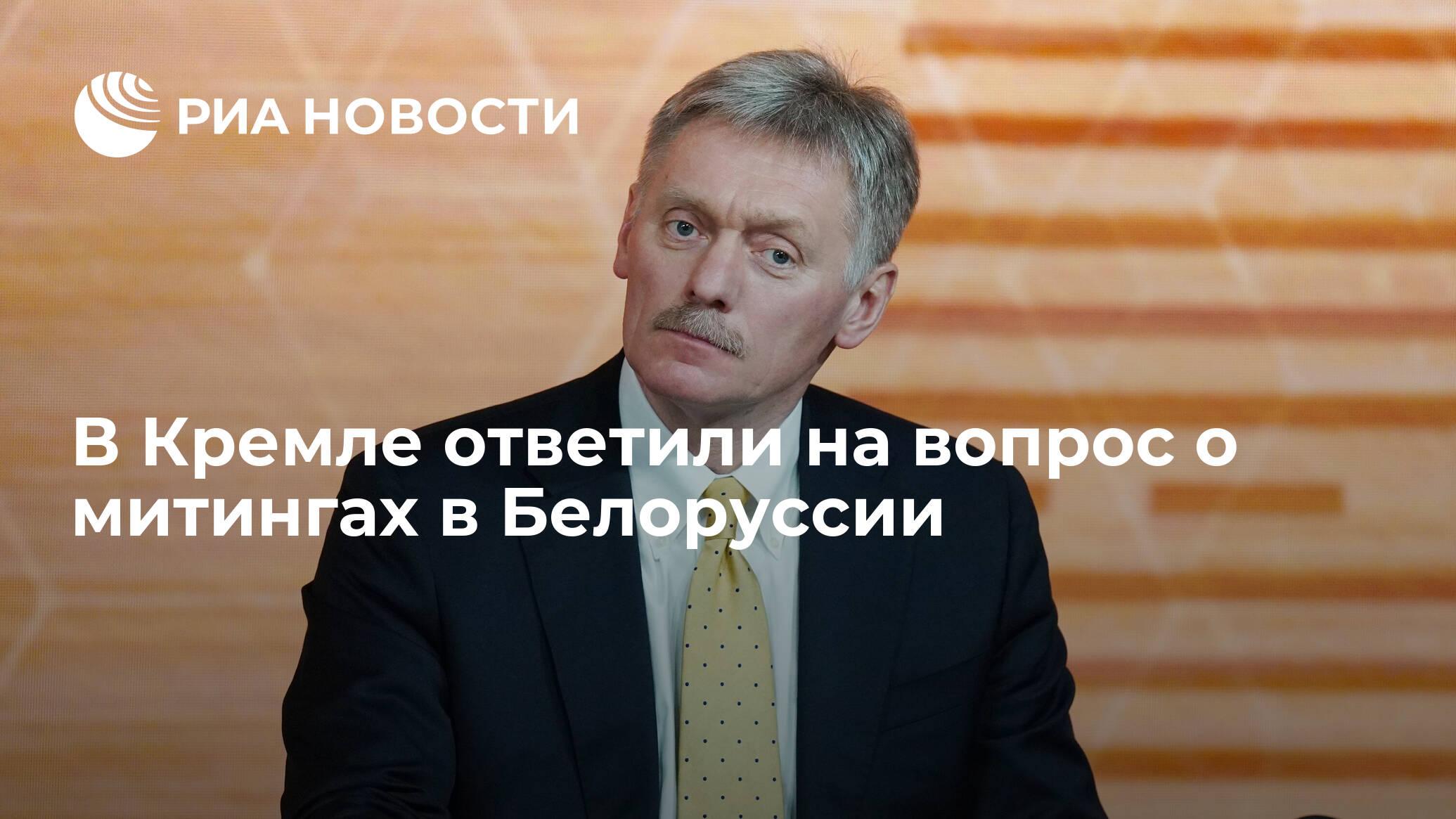 В Кремле ответили на вопрос о митингах в Белоруссии