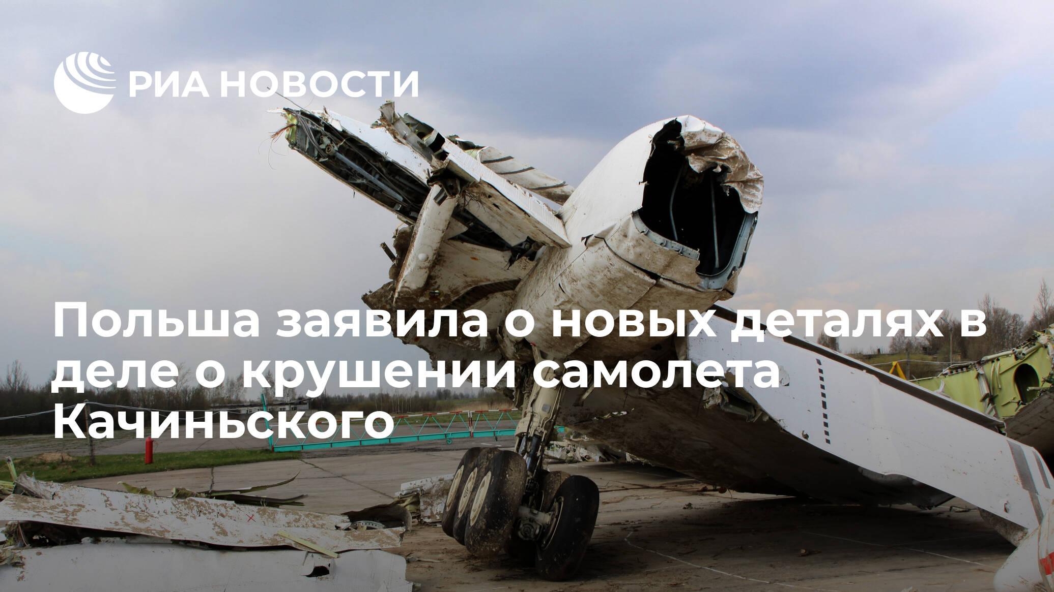 В Польше сообщили о новых деталях в деле о крушении самолета Качиньского