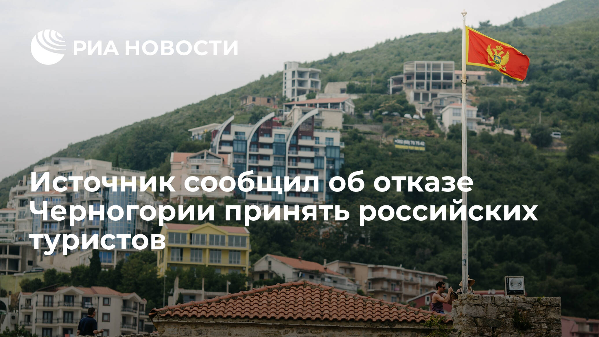 Источник сообщил об отказе Черногории принять российских туристов